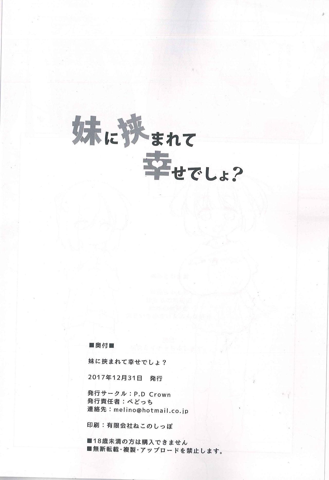 Imouto ni Hasamarete Shiawasedesho 24