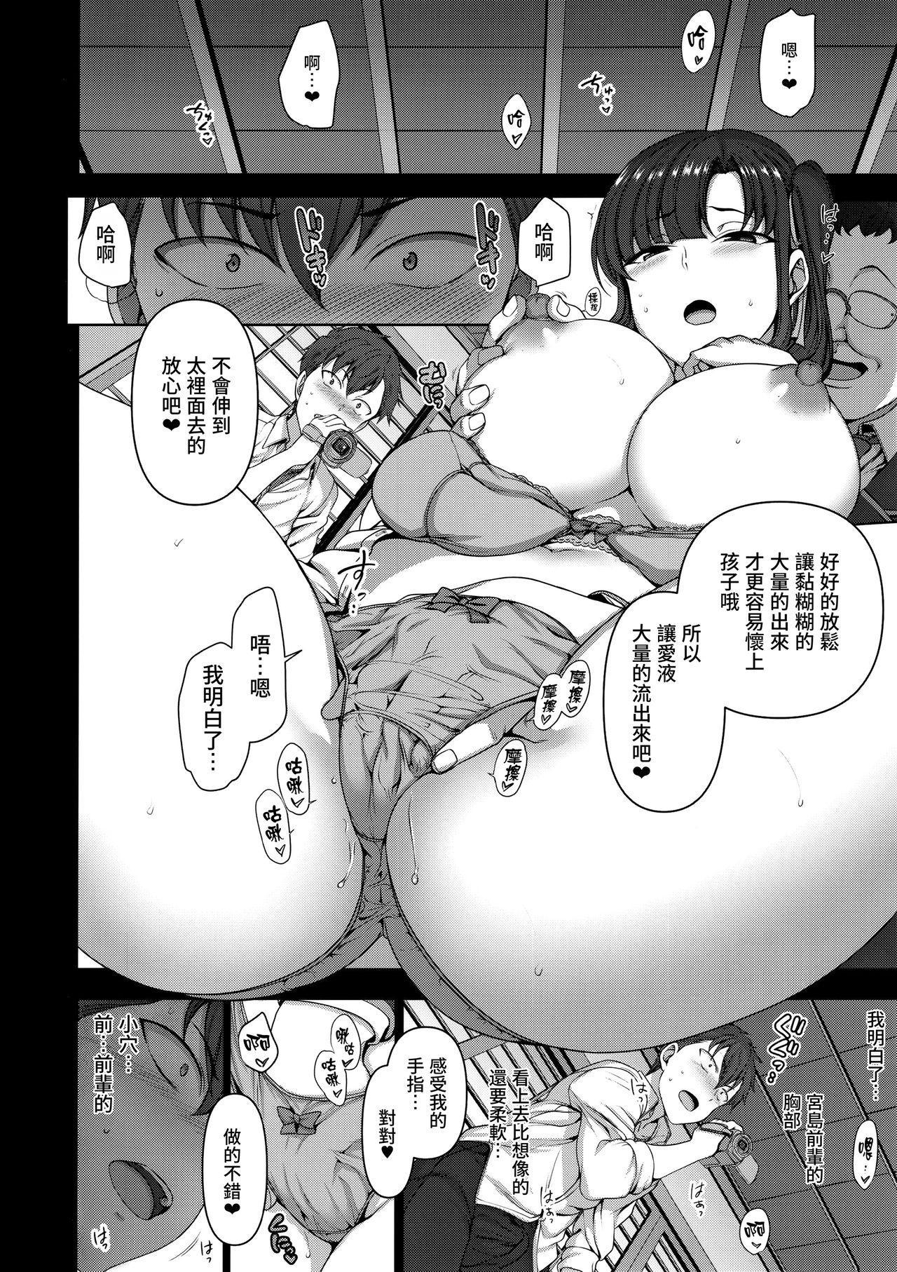 Saimin Seishidou 3 Miyajima Sakura to Kase Masafumi no Baai 11