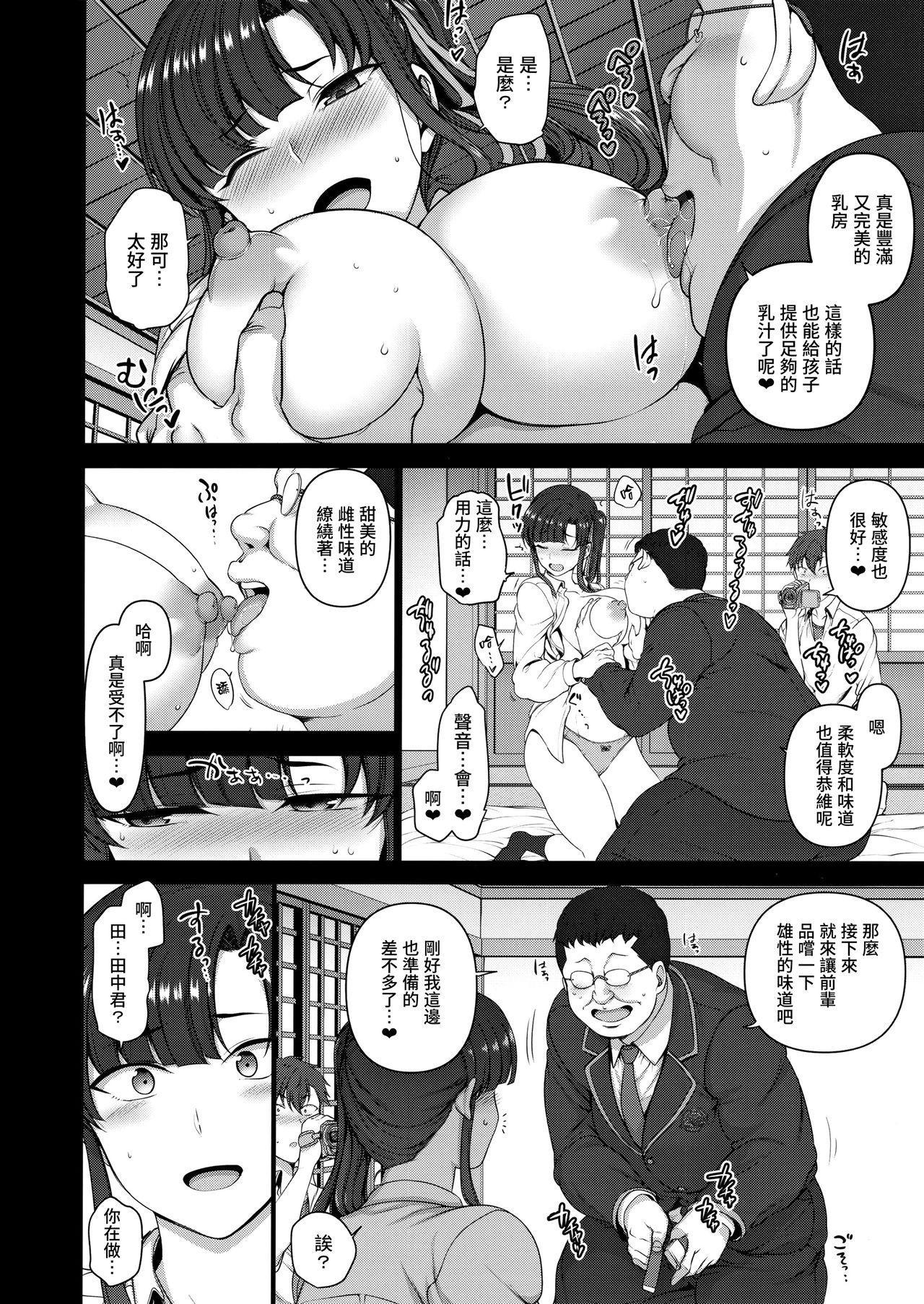 Saimin Seishidou 3 Miyajima Sakura to Kase Masafumi no Baai 13