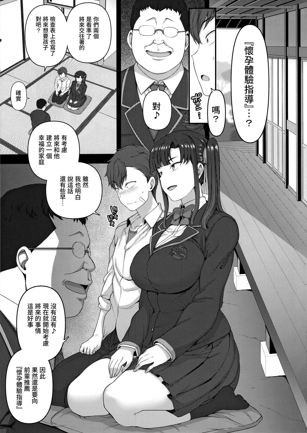 Saimin Seishidou 3 Miyajima Sakura to Kase Masafumi no Baai 6