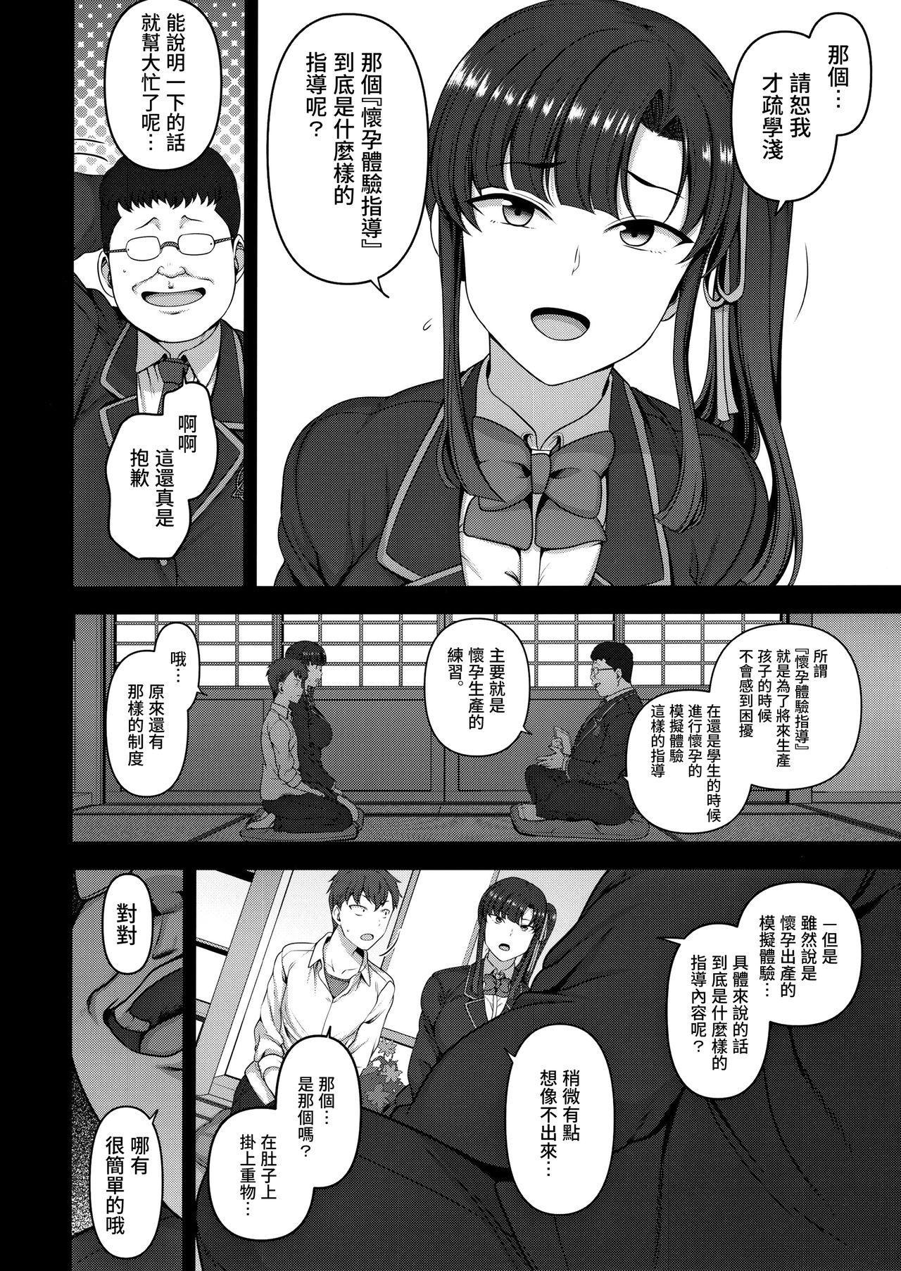 Saimin Seishidou 3 Miyajima Sakura to Kase Masafumi no Baai 7