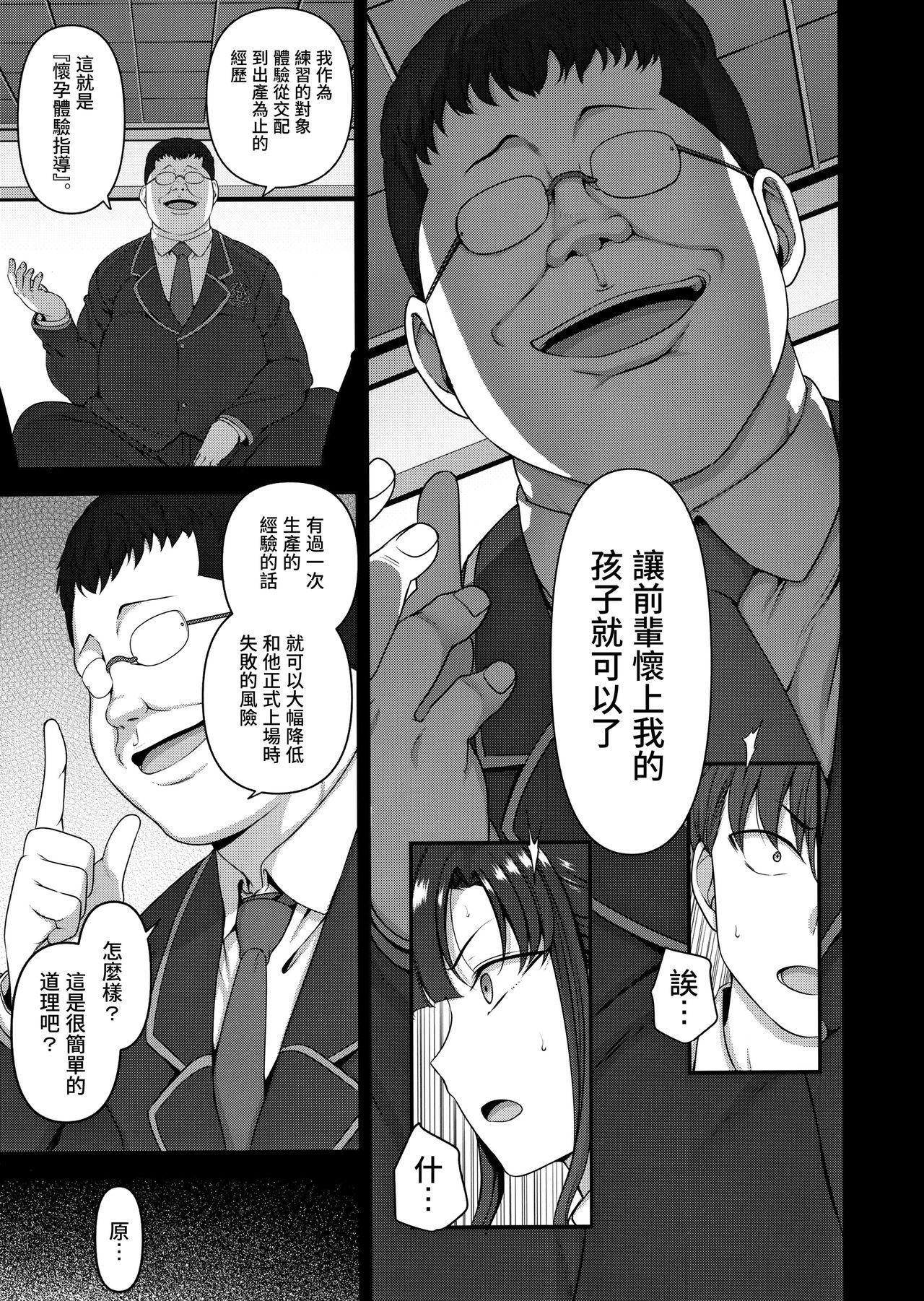 Saimin Seishidou 3 Miyajima Sakura to Kase Masafumi no Baai 8