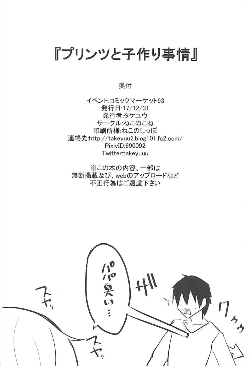 Prinz to Kozukuri Jijou 25