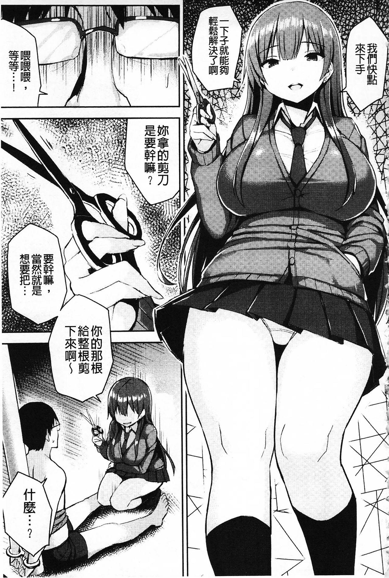 [Ichinomiya Yuu] Hatsujou Switch ~ Otosareta Shoujo-tachi ~   發情啟動開關~墮落下去的少女們~ [Chinese] 130