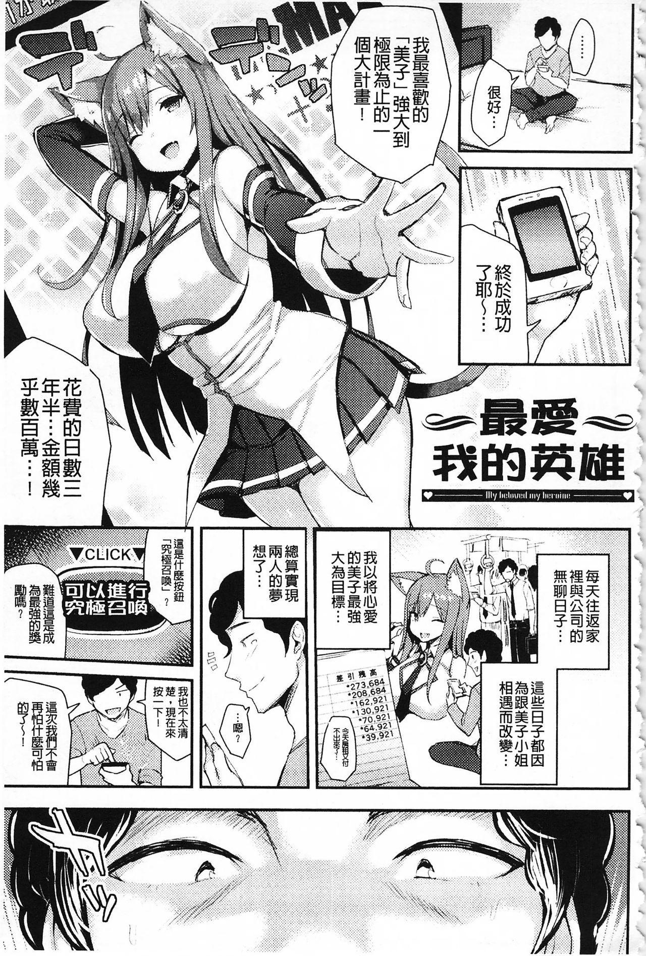 [Ichinomiya Yuu] Hatsujou Switch ~ Otosareta Shoujo-tachi ~   發情啟動開關~墮落下去的少女們~ [Chinese] 152