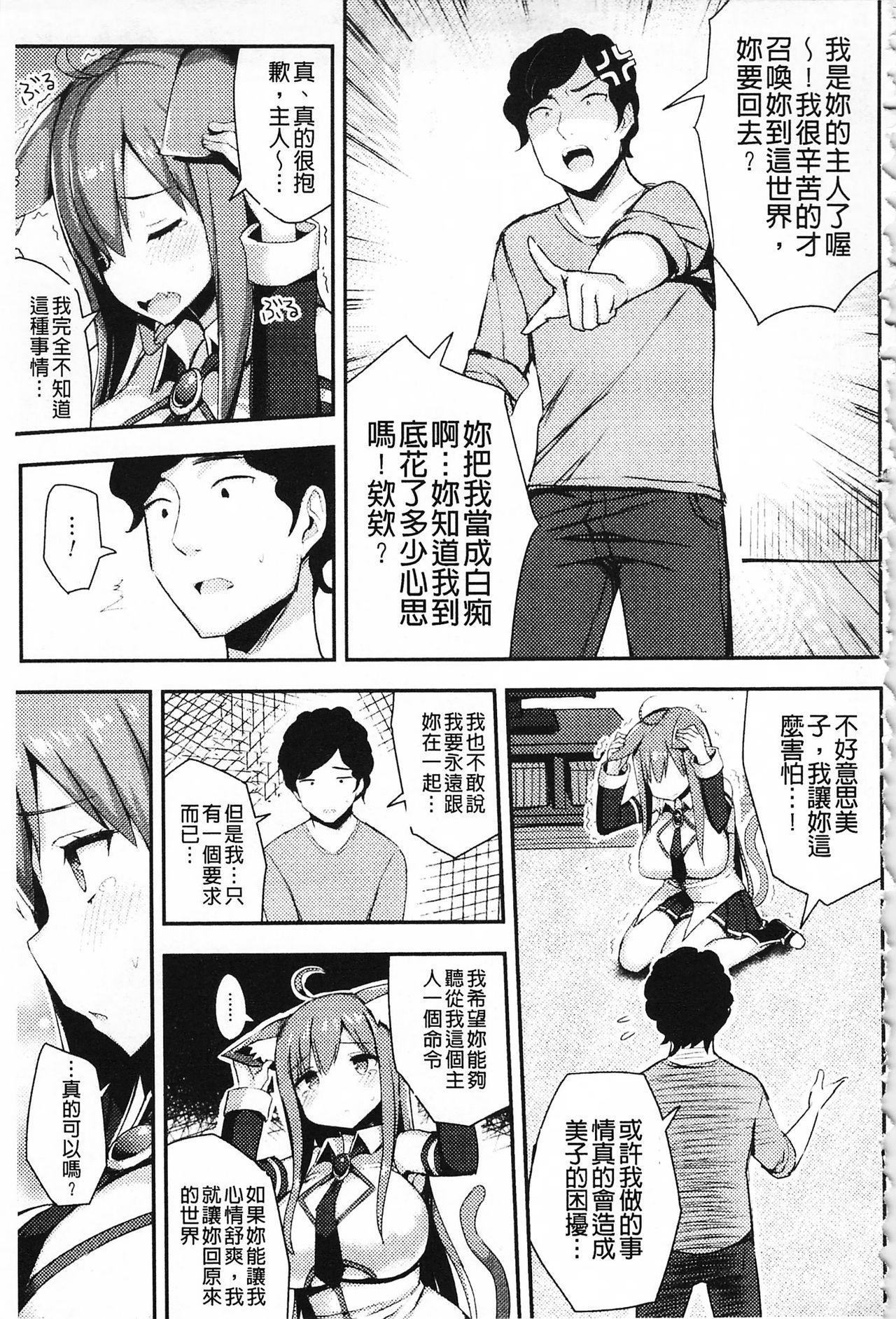 [Ichinomiya Yuu] Hatsujou Switch ~ Otosareta Shoujo-tachi ~   發情啟動開關~墮落下去的少女們~ [Chinese] 156