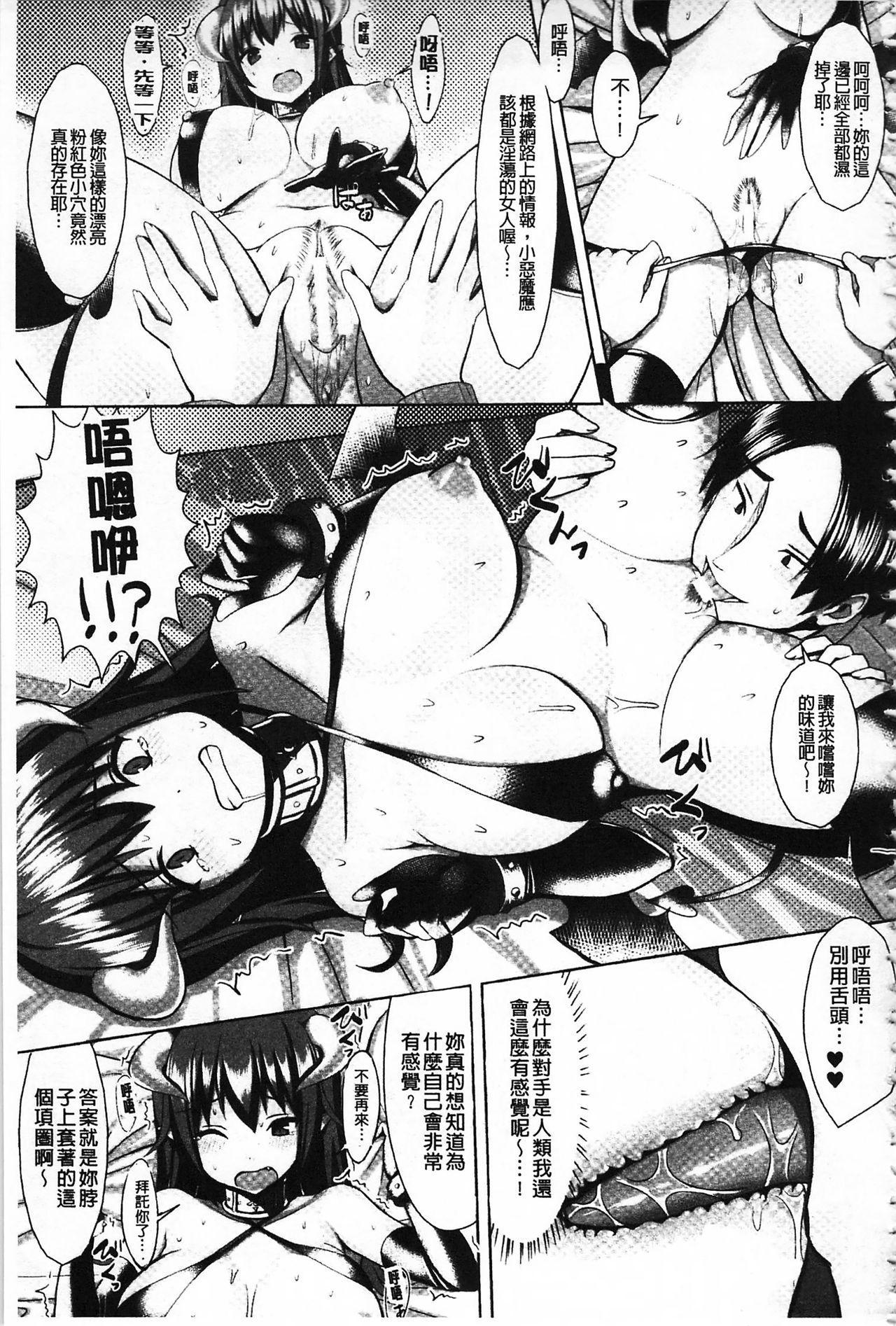 [Ichinomiya Yuu] Hatsujou Switch ~ Otosareta Shoujo-tachi ~   發情啟動開關~墮落下去的少女們~ [Chinese] 174