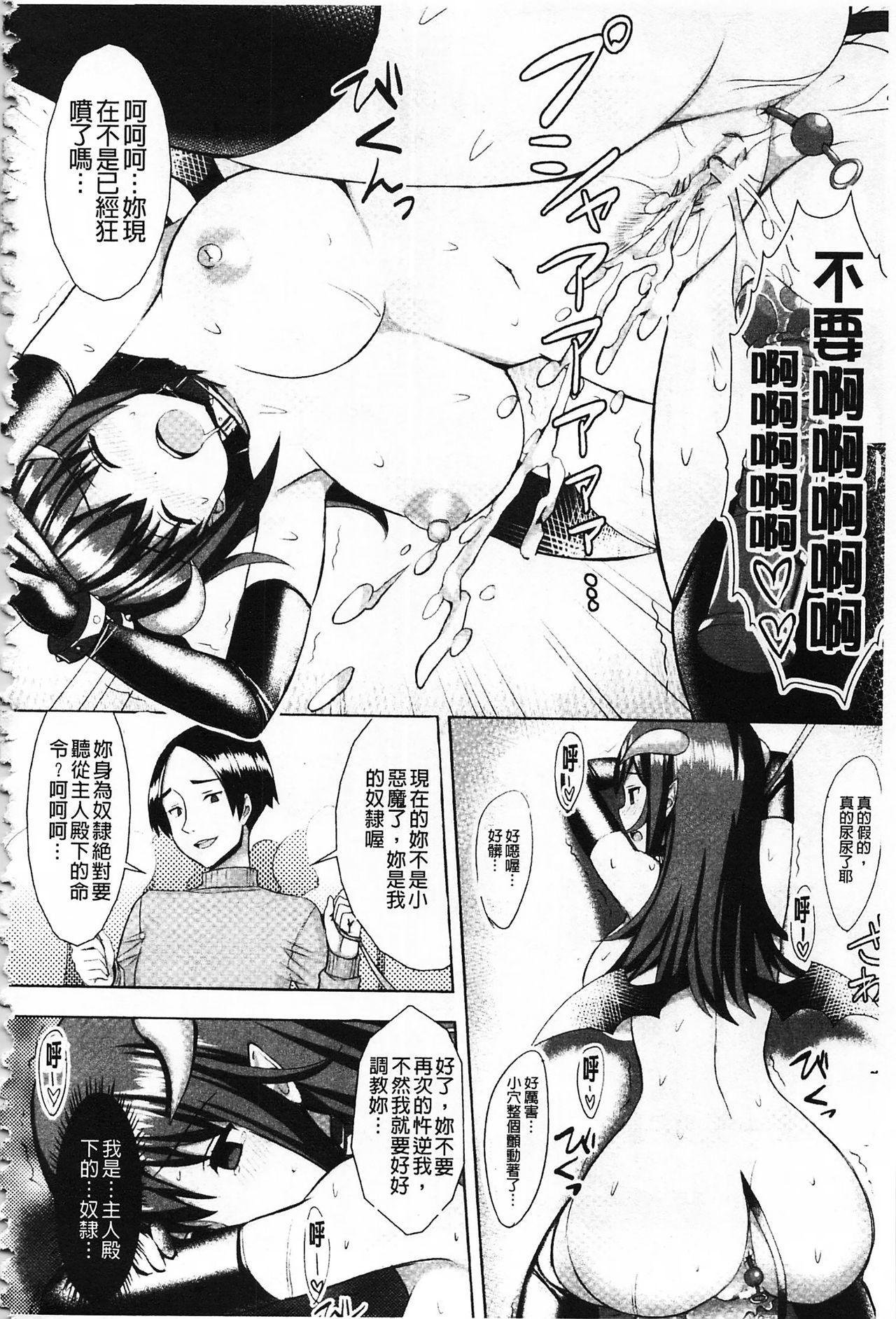[Ichinomiya Yuu] Hatsujou Switch ~ Otosareta Shoujo-tachi ~   發情啟動開關~墮落下去的少女們~ [Chinese] 179