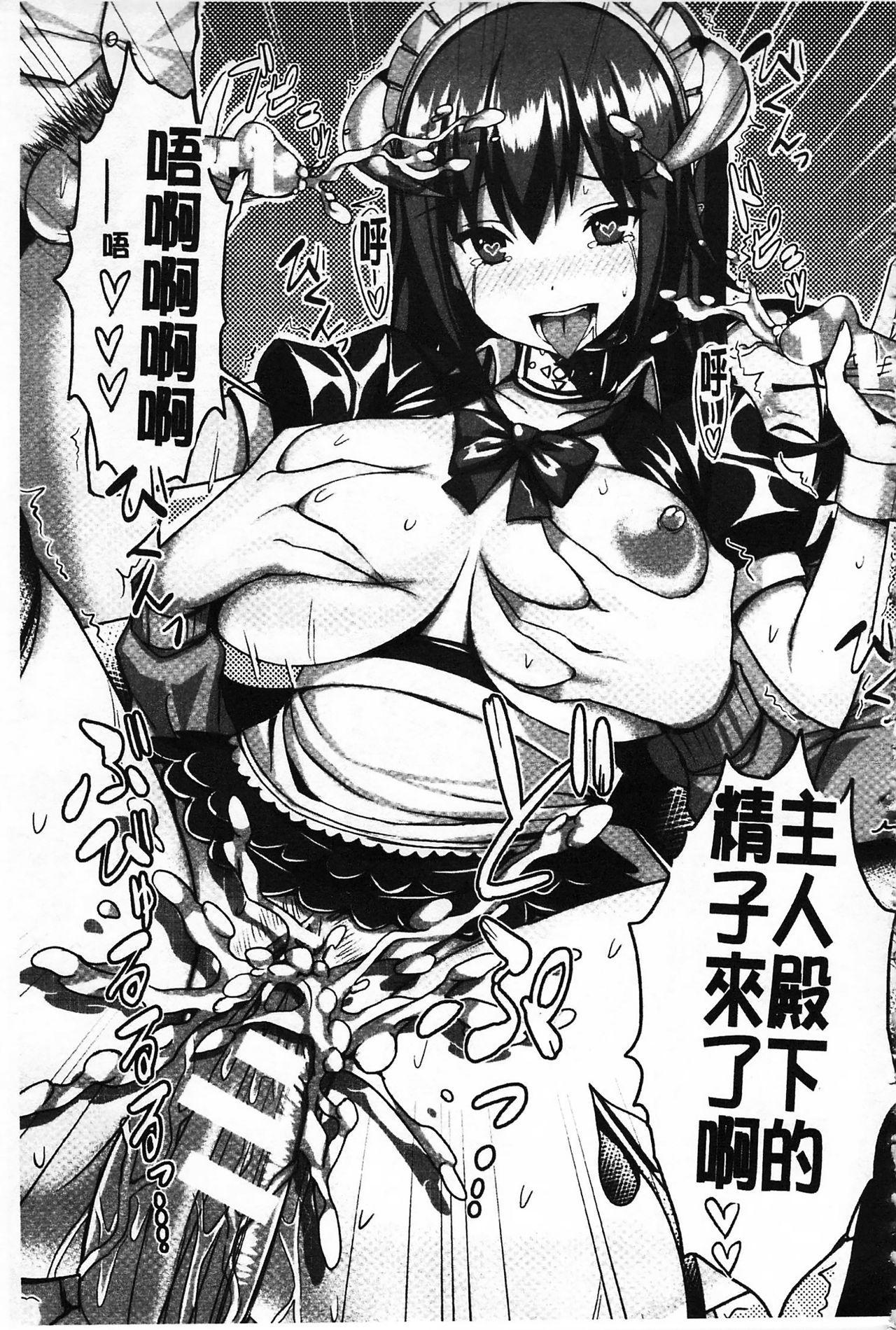 [Ichinomiya Yuu] Hatsujou Switch ~ Otosareta Shoujo-tachi ~   發情啟動開關~墮落下去的少女們~ [Chinese] 186
