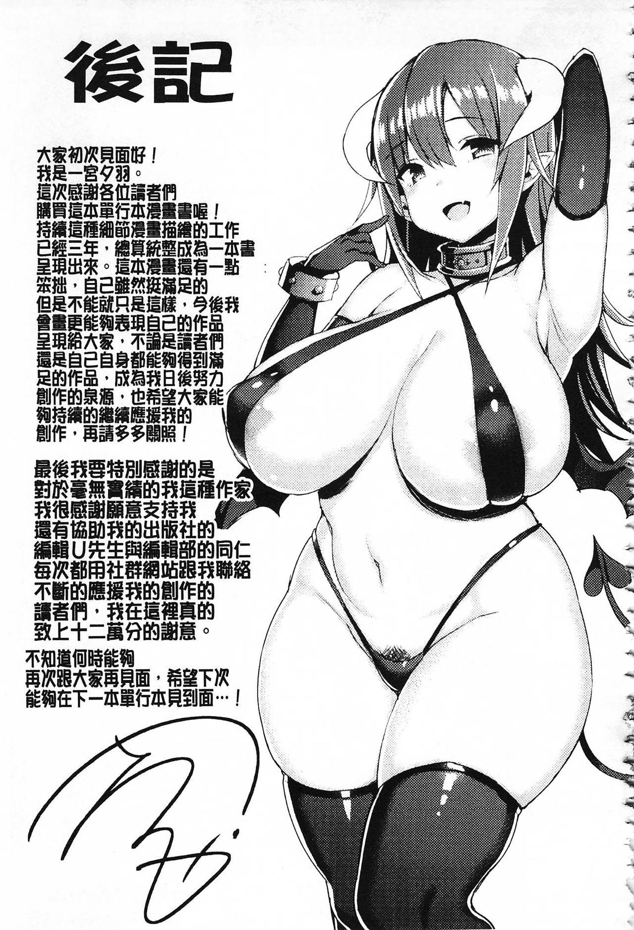 [Ichinomiya Yuu] Hatsujou Switch ~ Otosareta Shoujo-tachi ~   發情啟動開關~墮落下去的少女們~ [Chinese] 188