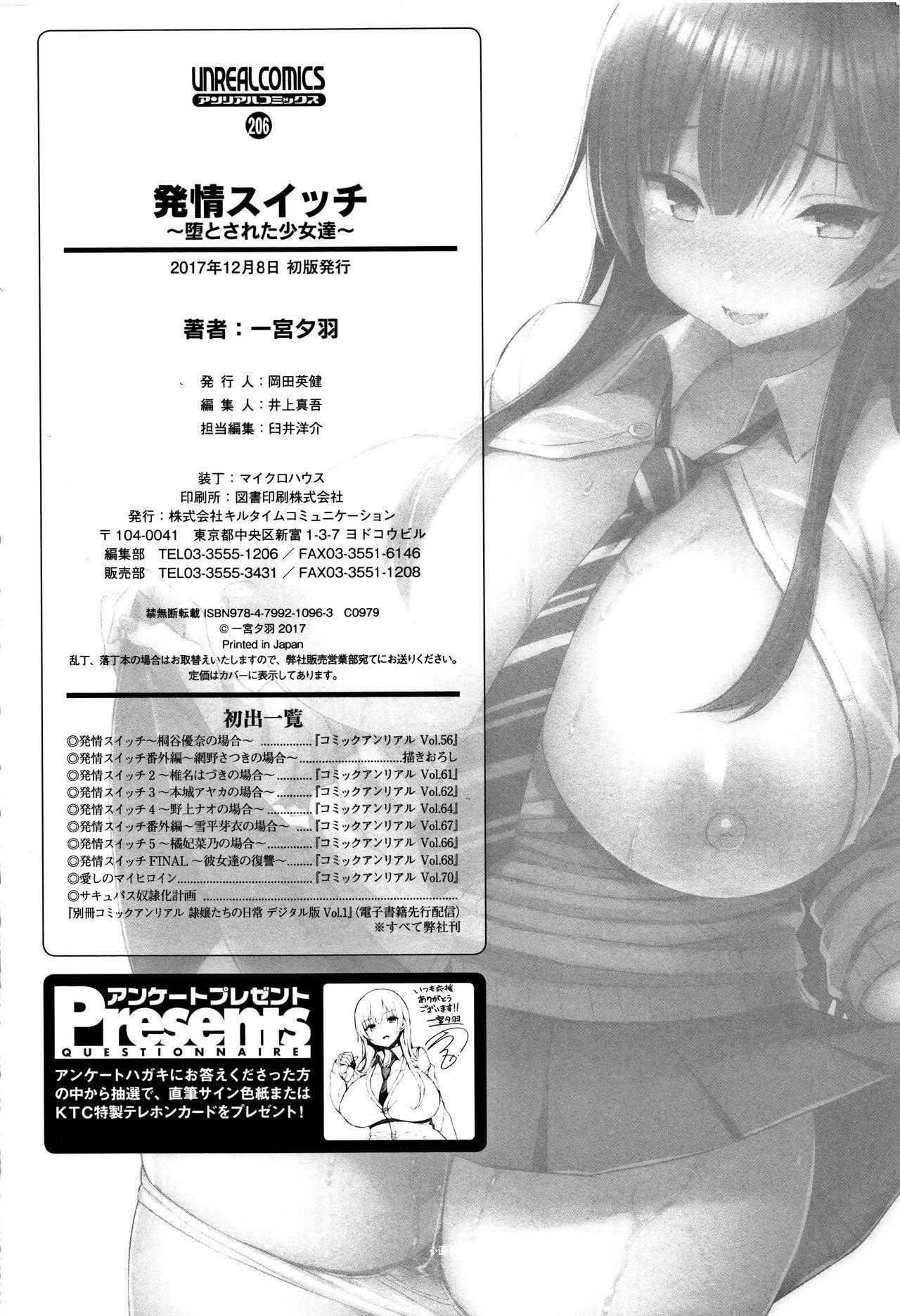 [Ichinomiya Yuu] Hatsujou Switch ~ Otosareta Shoujo-tachi ~   發情啟動開關~墮落下去的少女們~ [Chinese] 189