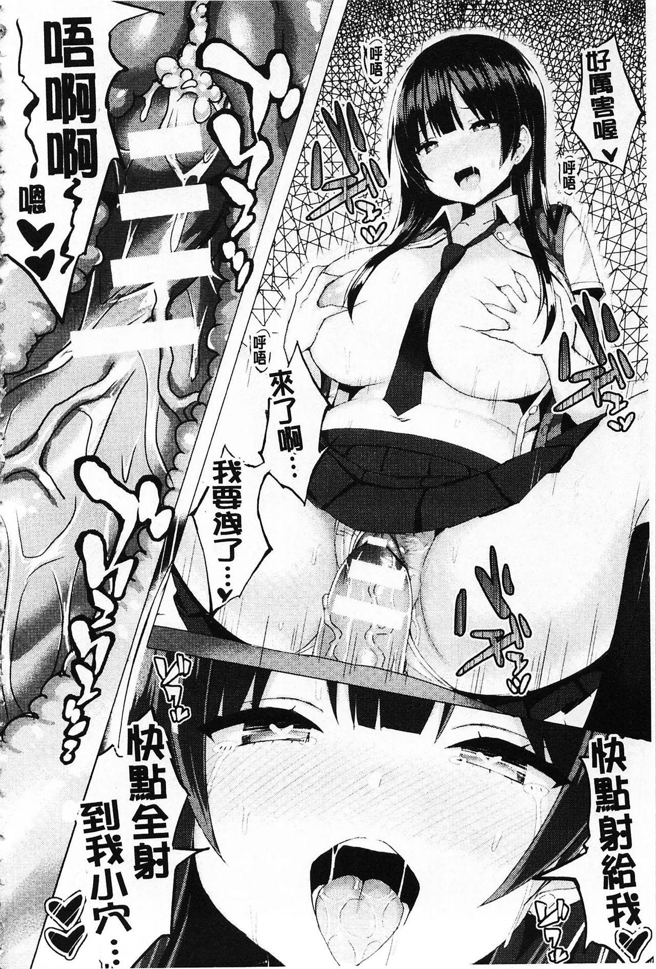 [Ichinomiya Yuu] Hatsujou Switch ~ Otosareta Shoujo-tachi ~   發情啟動開關~墮落下去的少女們~ [Chinese] 23