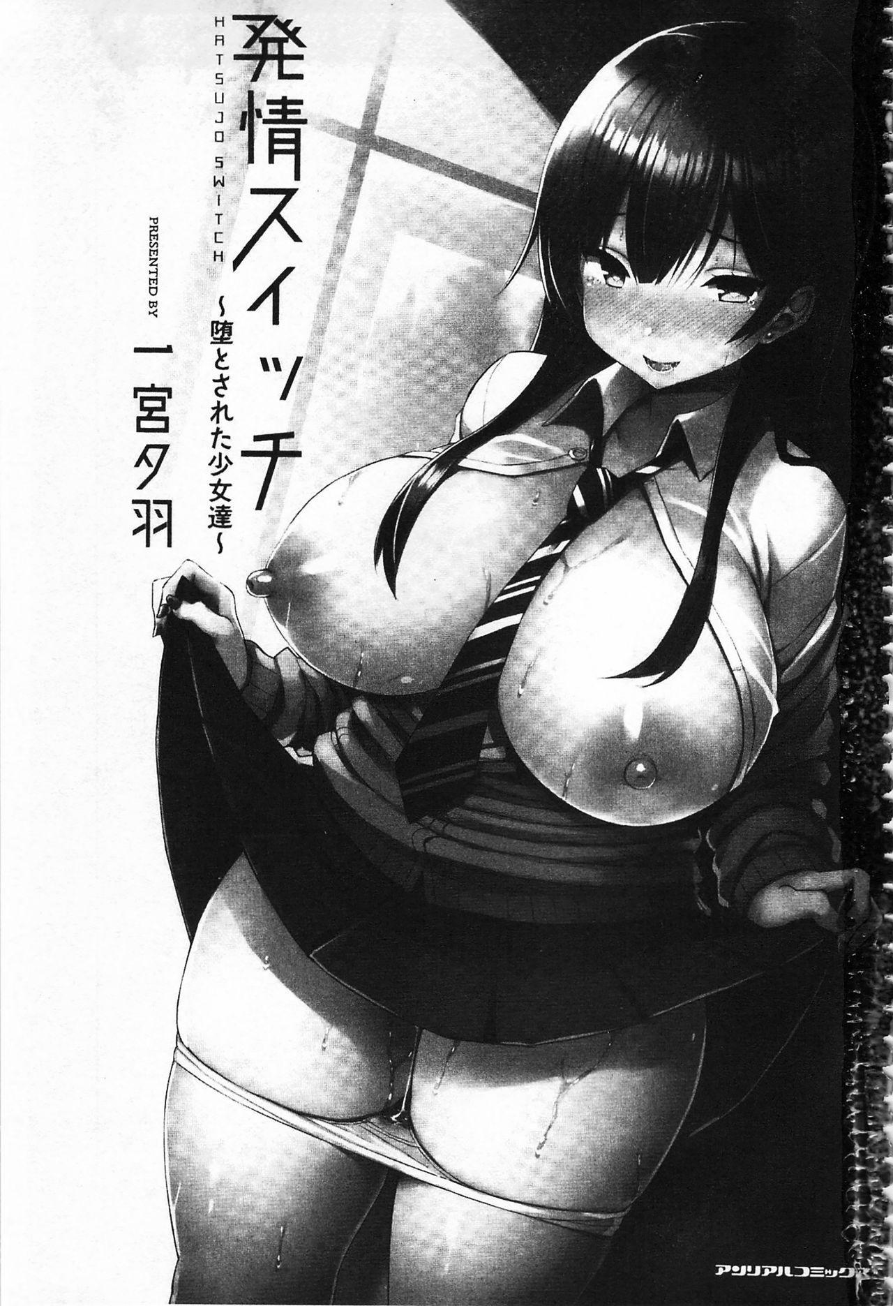 [Ichinomiya Yuu] Hatsujou Switch ~ Otosareta Shoujo-tachi ~   發情啟動開關~墮落下去的少女們~ [Chinese] 4