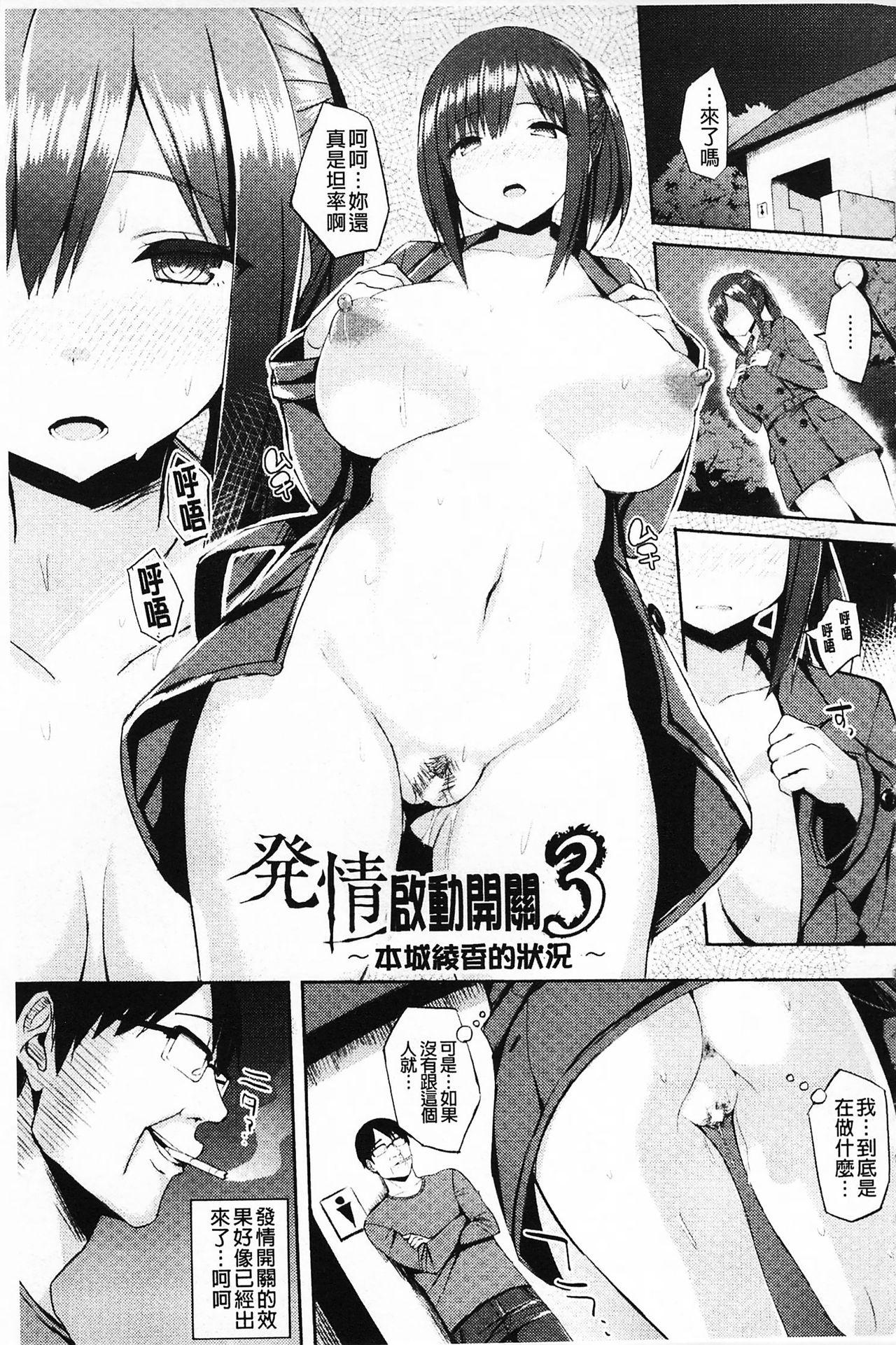 [Ichinomiya Yuu] Hatsujou Switch ~ Otosareta Shoujo-tachi ~   發情啟動開關~墮落下去的少女們~ [Chinese] 52
