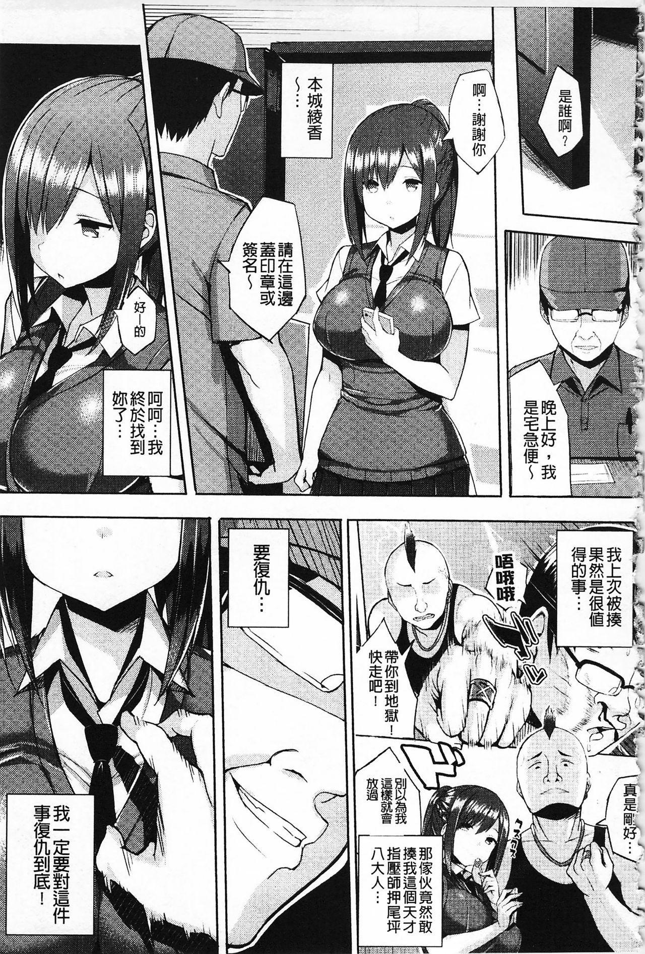 [Ichinomiya Yuu] Hatsujou Switch ~ Otosareta Shoujo-tachi ~   發情啟動開關~墮落下去的少女們~ [Chinese] 54