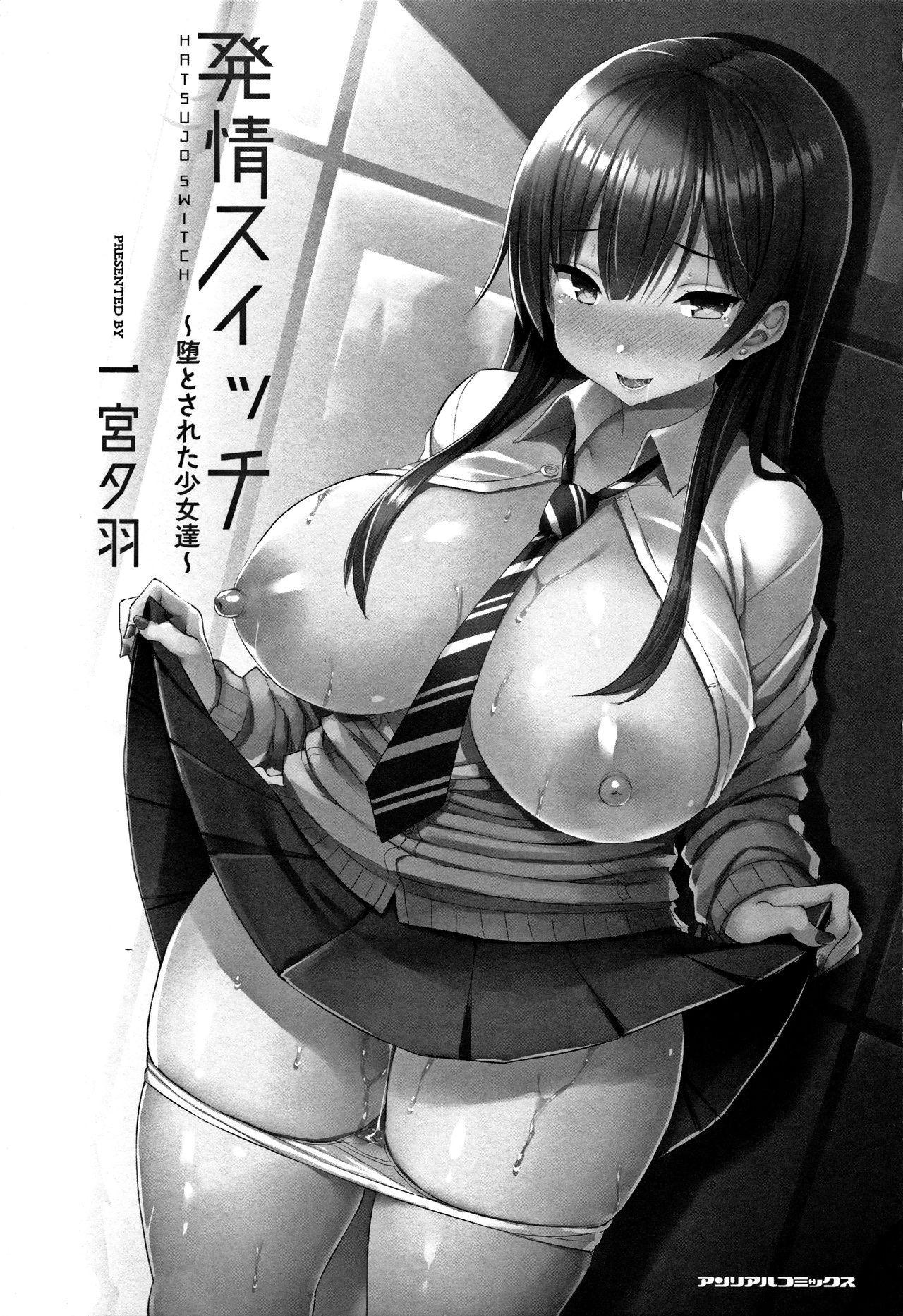 [Ichinomiya Yuu] Hatsujou Switch ~ Otosareta Shoujo-tachi ~   發情啟動開關~墮落下去的少女們~ [Chinese] 5