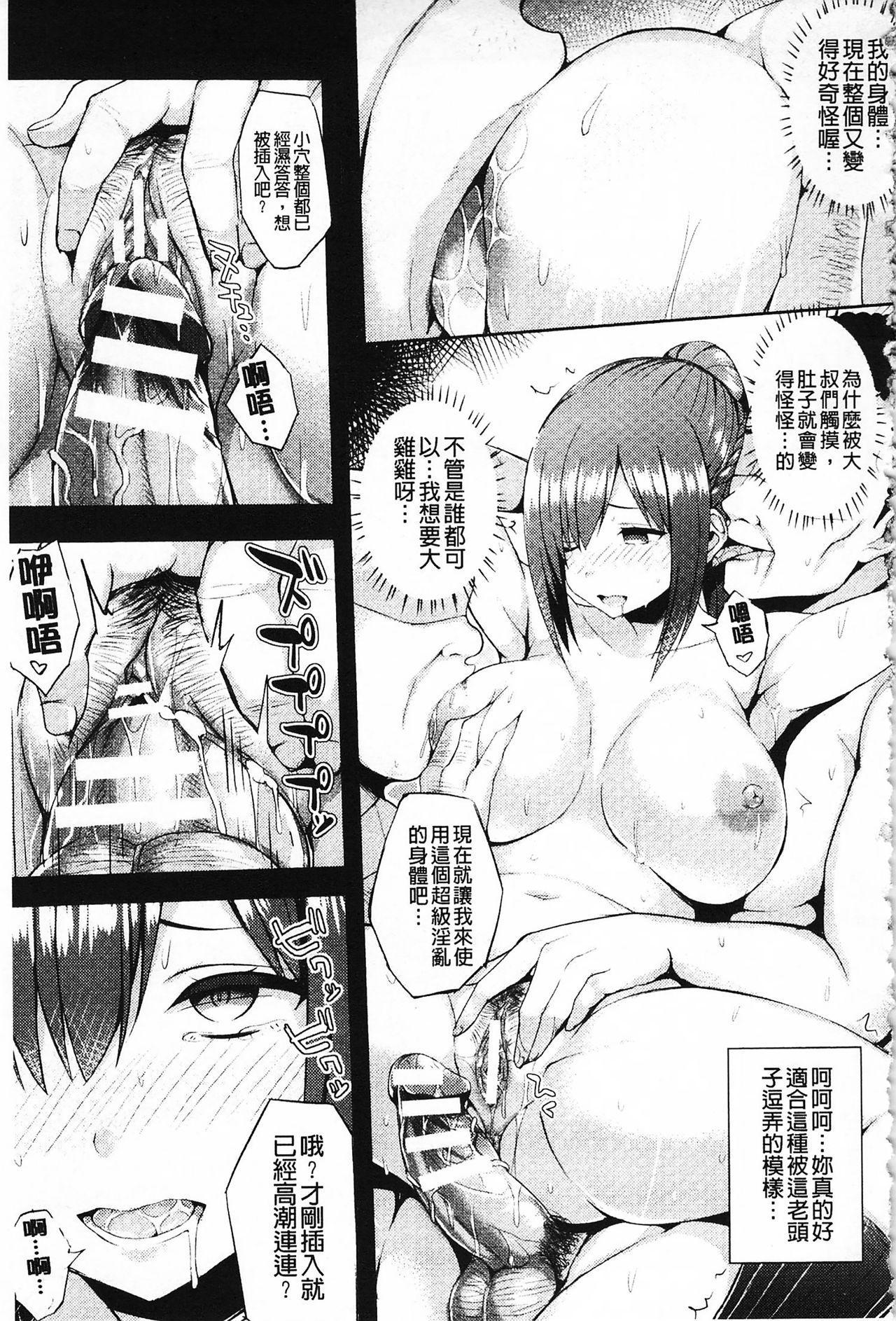 [Ichinomiya Yuu] Hatsujou Switch ~ Otosareta Shoujo-tachi ~   發情啟動開關~墮落下去的少女們~ [Chinese] 64