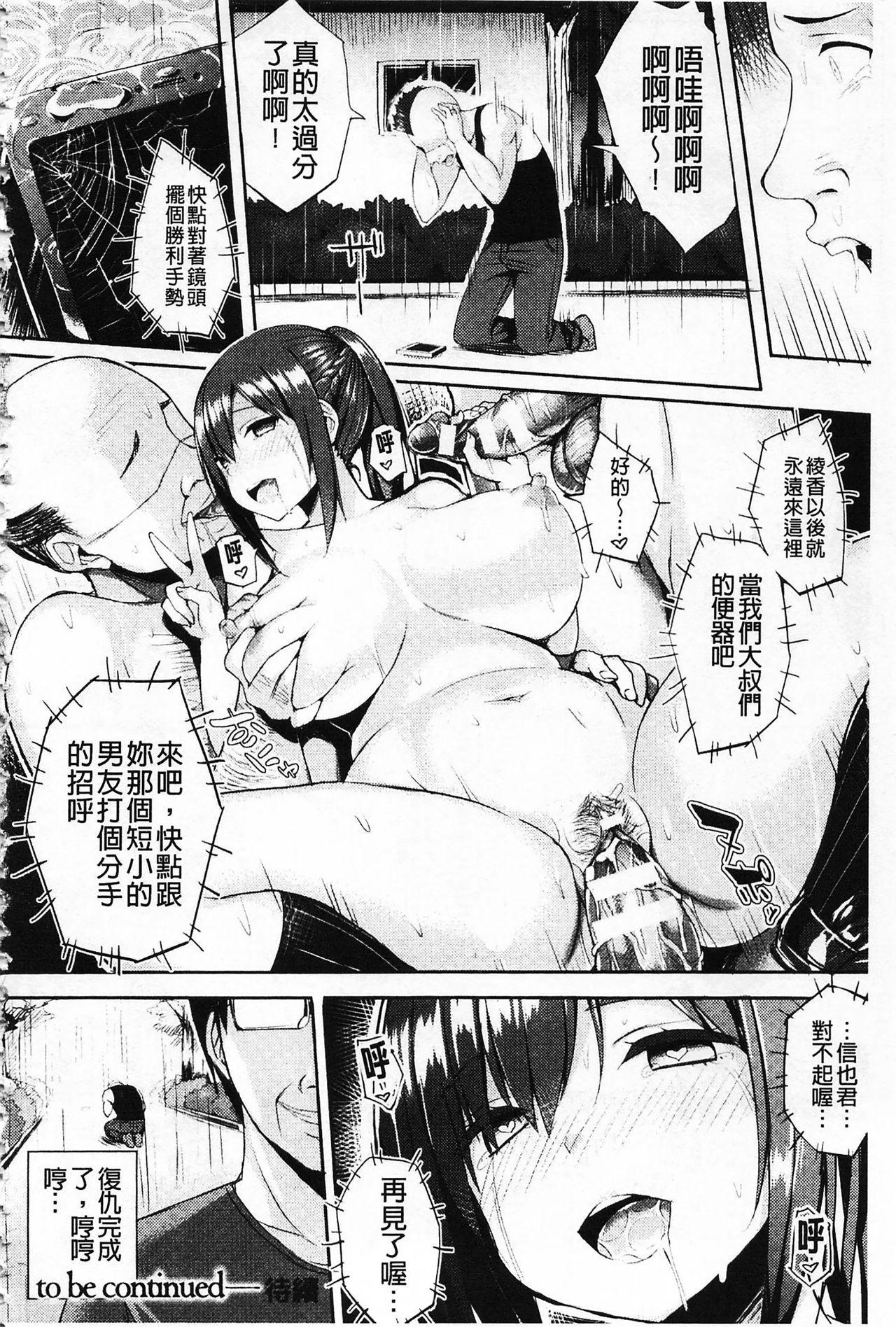 [Ichinomiya Yuu] Hatsujou Switch ~ Otosareta Shoujo-tachi ~   發情啟動開關~墮落下去的少女們~ [Chinese] 73