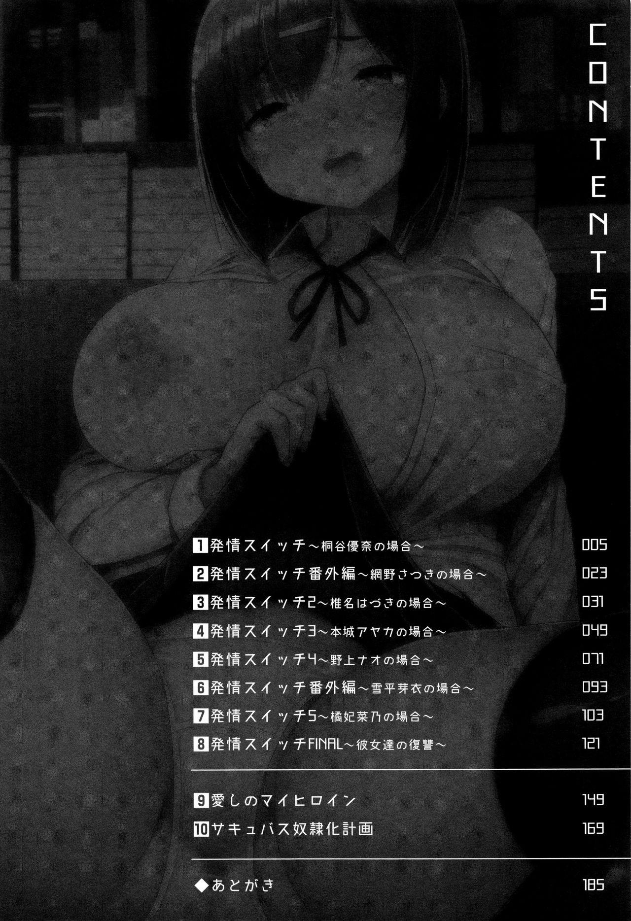 [Ichinomiya Yuu] Hatsujou Switch ~ Otosareta Shoujo-tachi ~   發情啟動開關~墮落下去的少女們~ [Chinese] 7