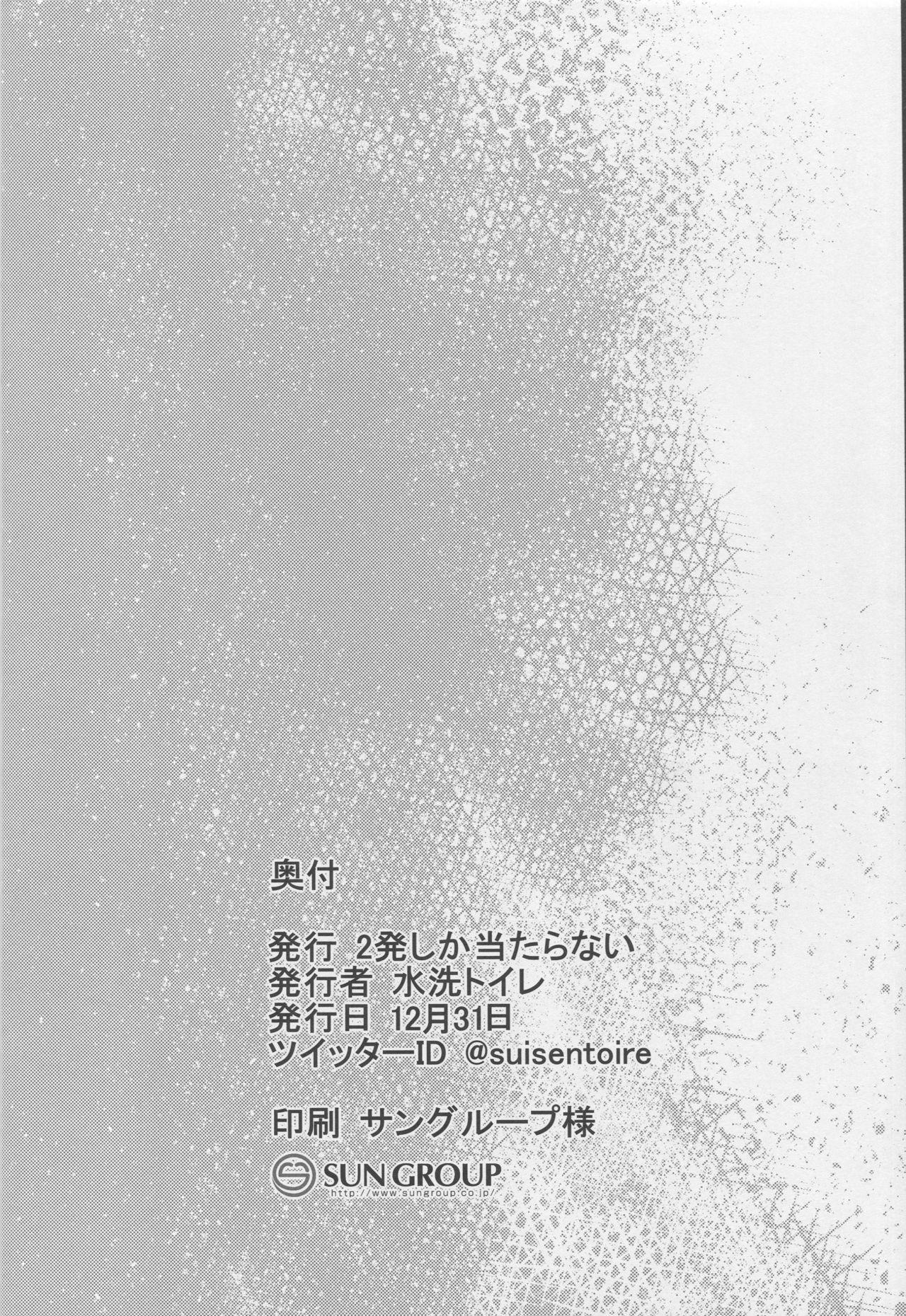 Taiekigo no Shoukaku to 18