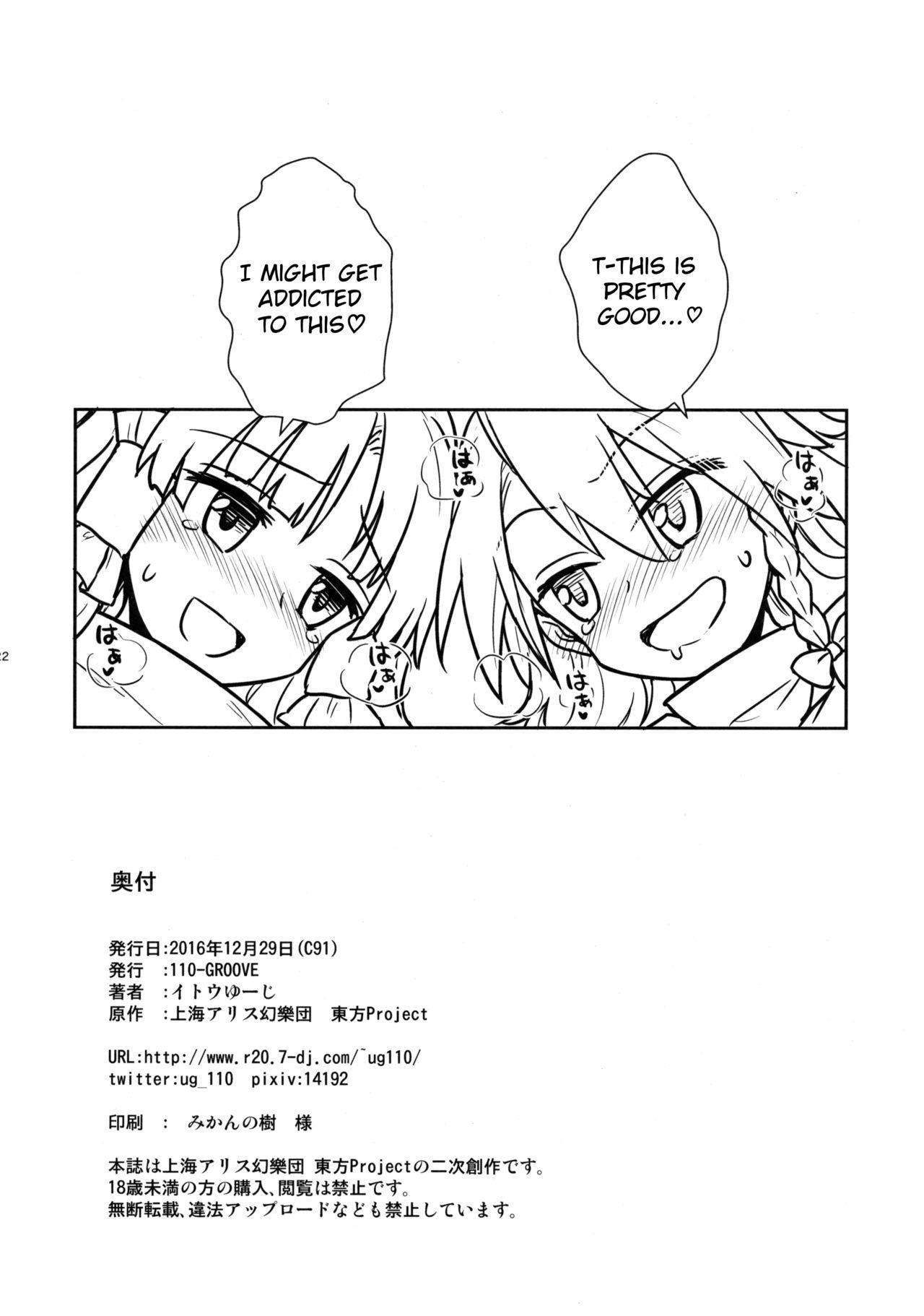 (C91) [110-GROOVE (Itou Yuuji)] Otoshigoro no Reimu-san to Marisa-san (Touhou Project) [English] [TreePerception] 20
