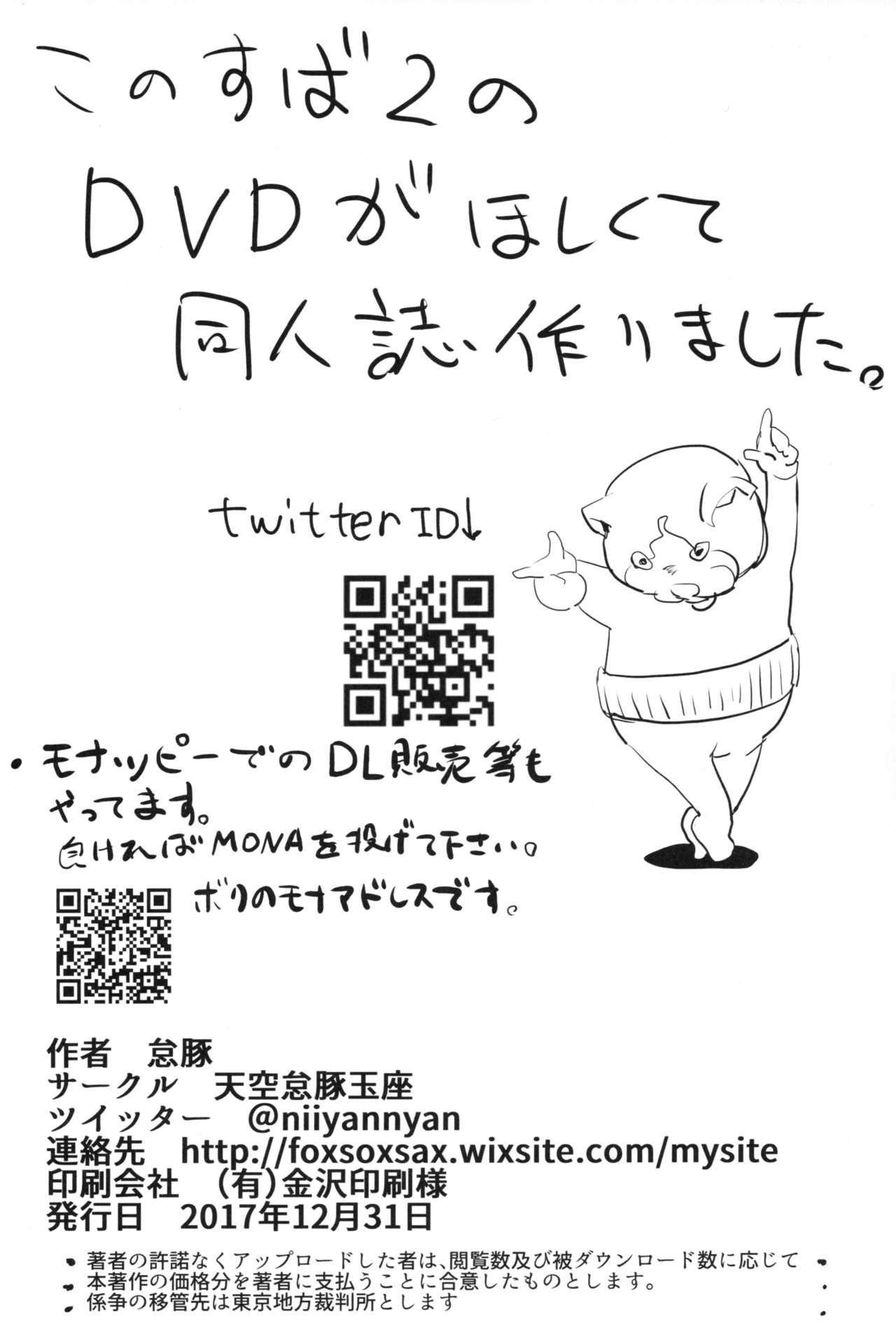 Kono Subarashii Sekai demo Hikikomori o! 22