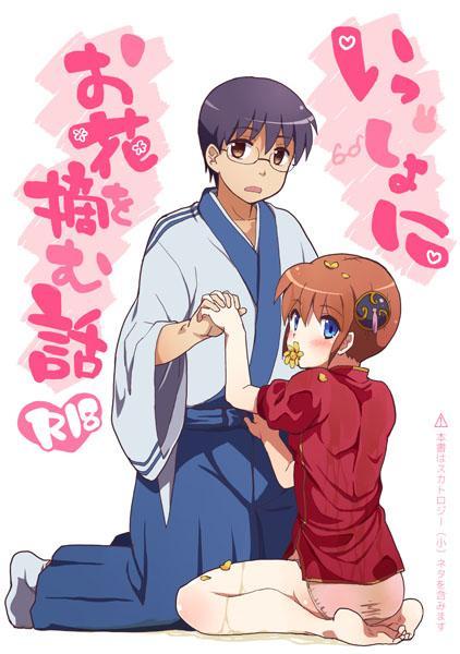 Issho ni Ohana o Tsumu Hanashi 0