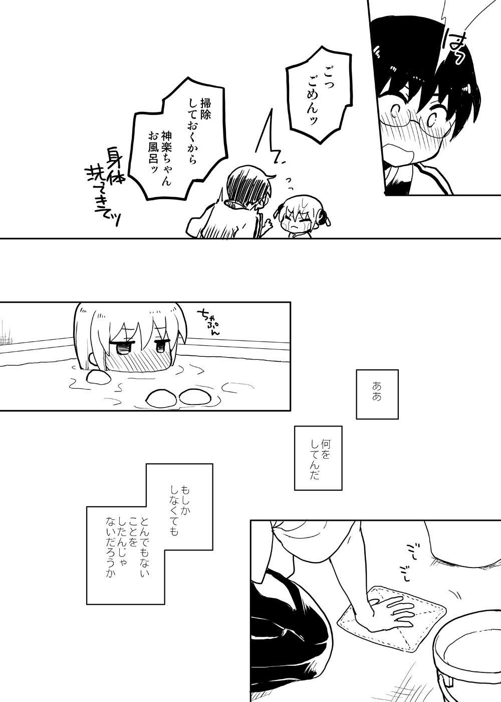 Issho ni Ohana o Tsumu Hanashi 9