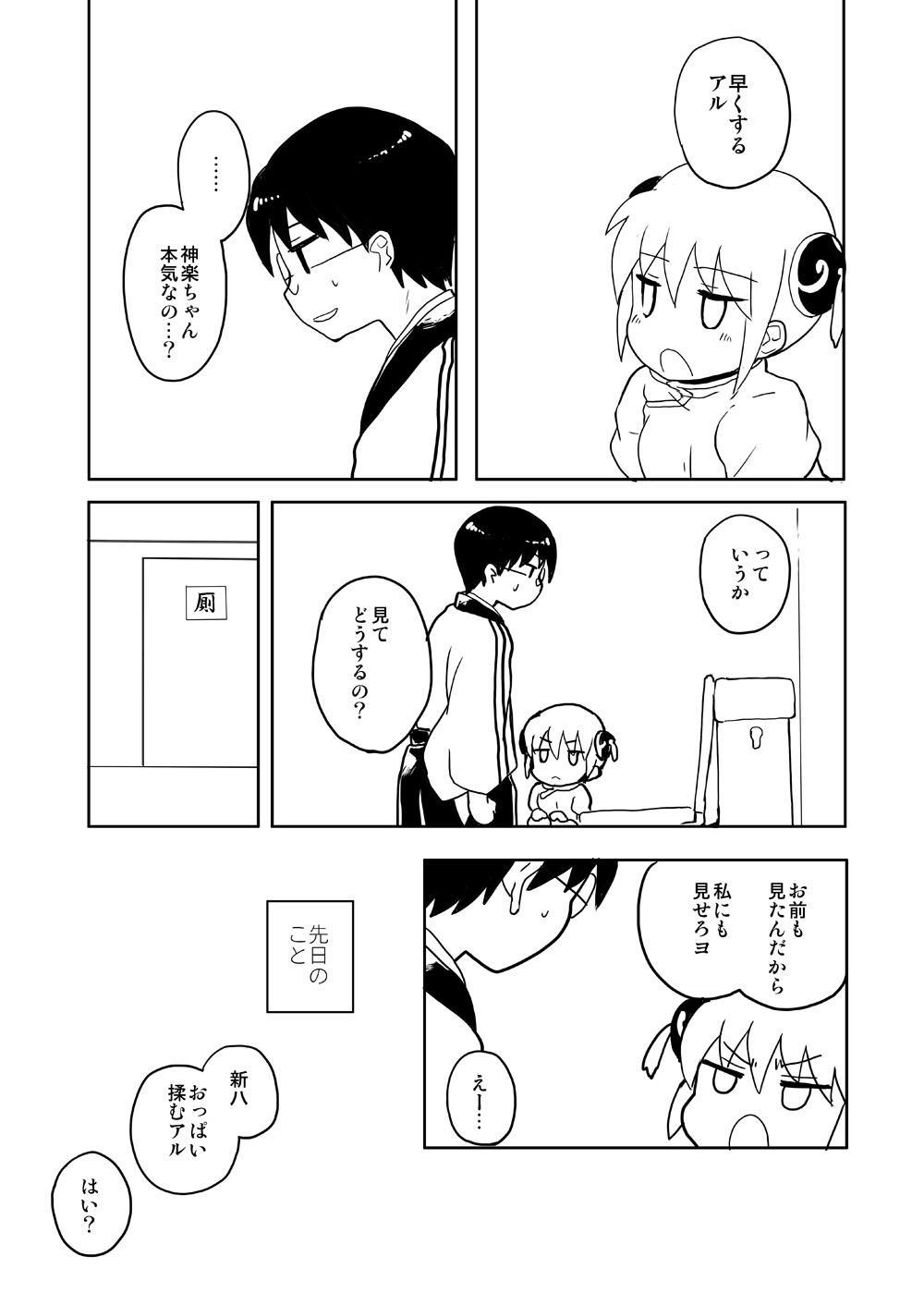 Issho ni Ohana o Tsumu Hanashi 1