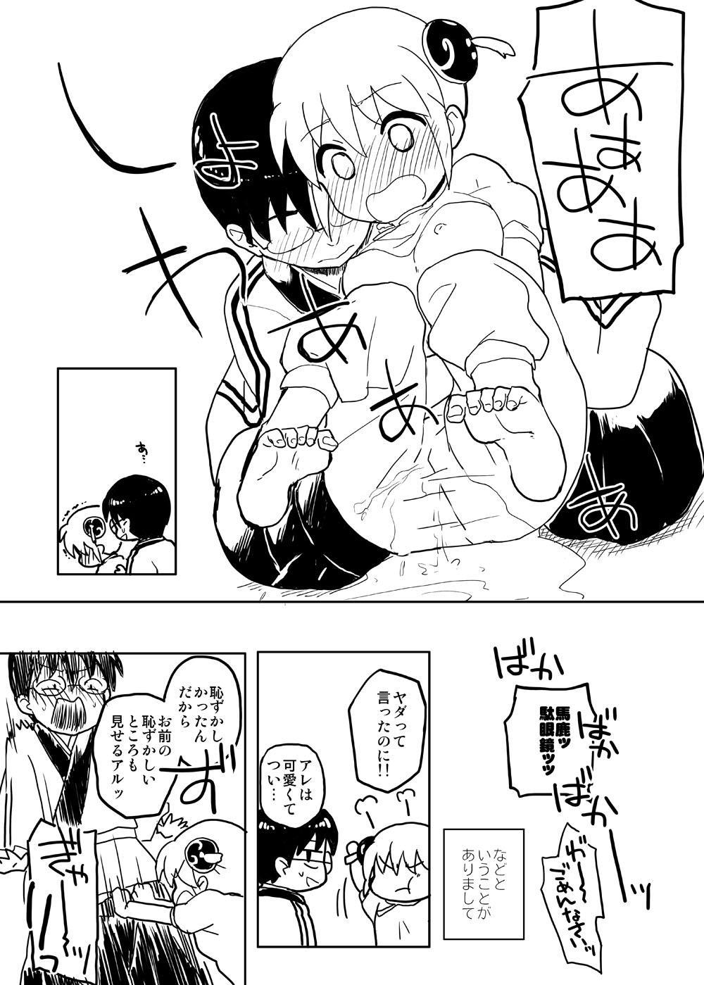 Issho ni Ohana o Tsumu Hanashi 4