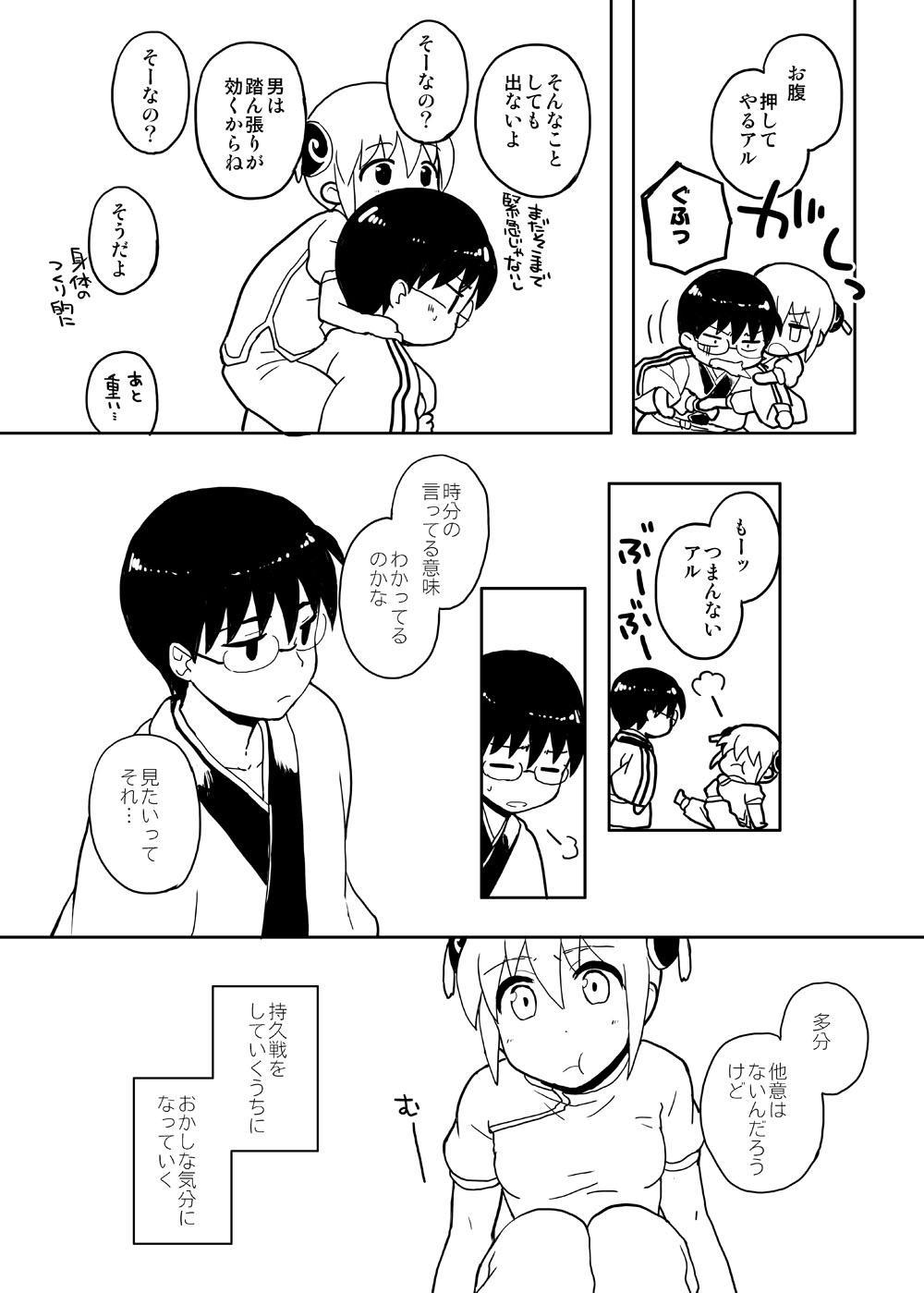 Issho ni Ohana o Tsumu Hanashi 5