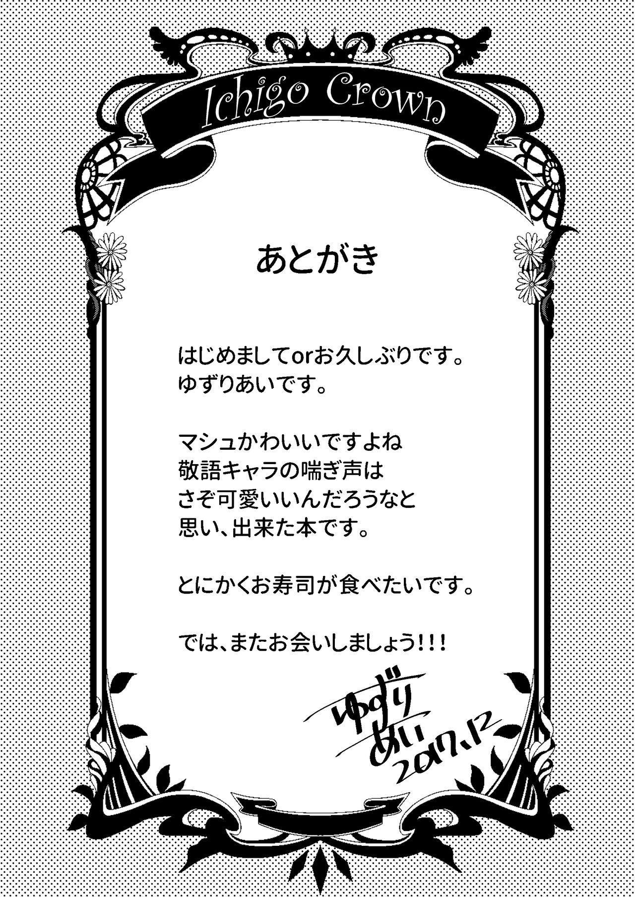 Senpai ga Sabishiku Saseru kara Ikenain desu yo? 22