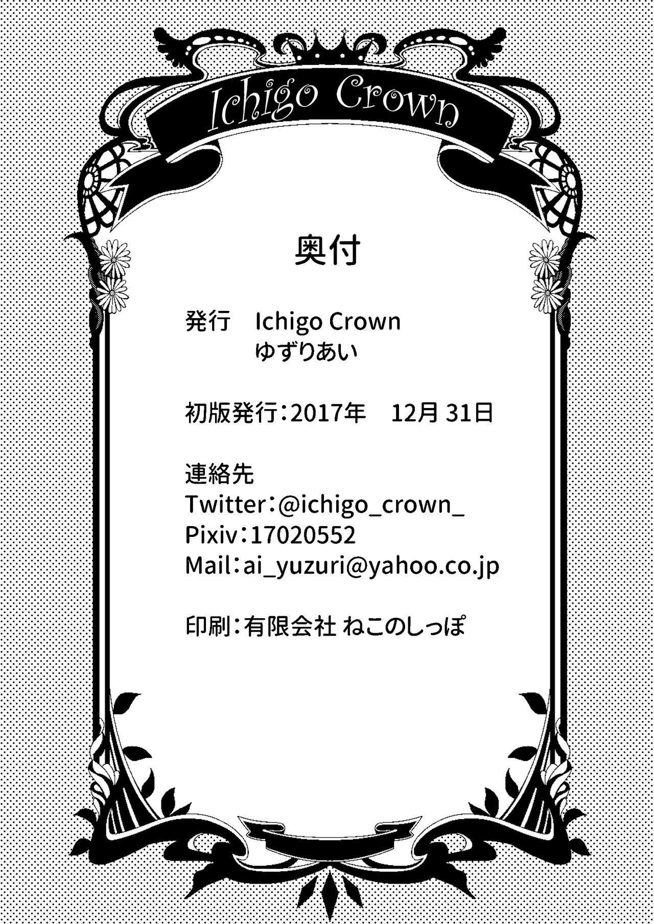 Senpai ga Sabishiku Saseru kara Ikenain desu yo? 23