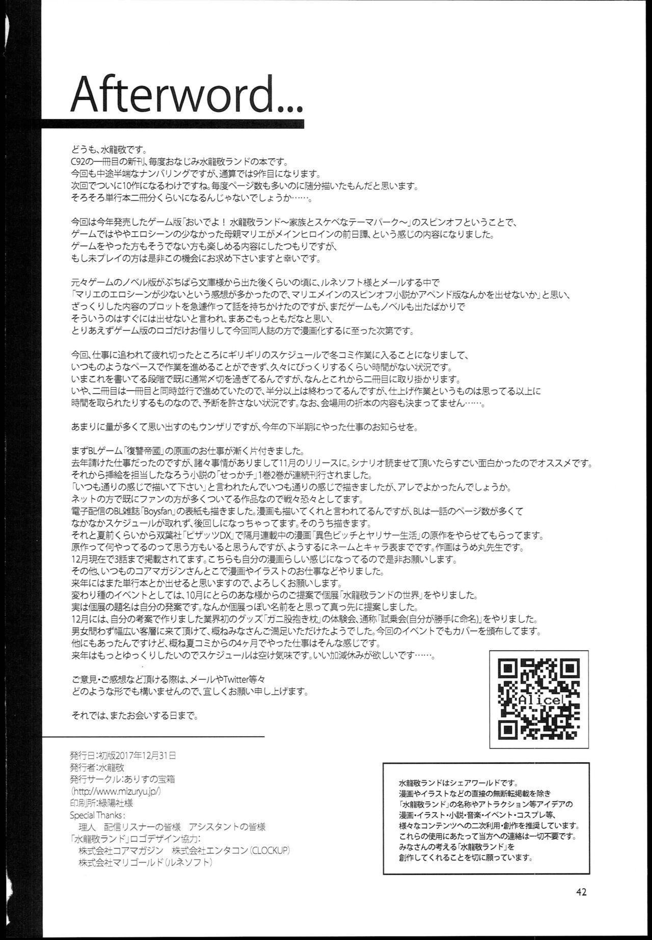 Oideyo! Mizuryu Kei Land the 6.5 Bangaihen - Kazoku to Sukebe na Theme Park! 41