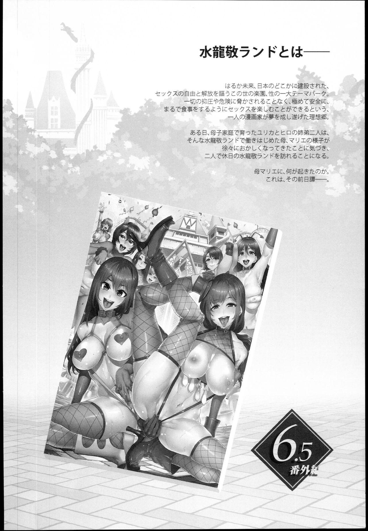 Oideyo! Mizuryu Kei Land the 6.5 Bangaihen - Kazoku to Sukebe na Theme Park! 5