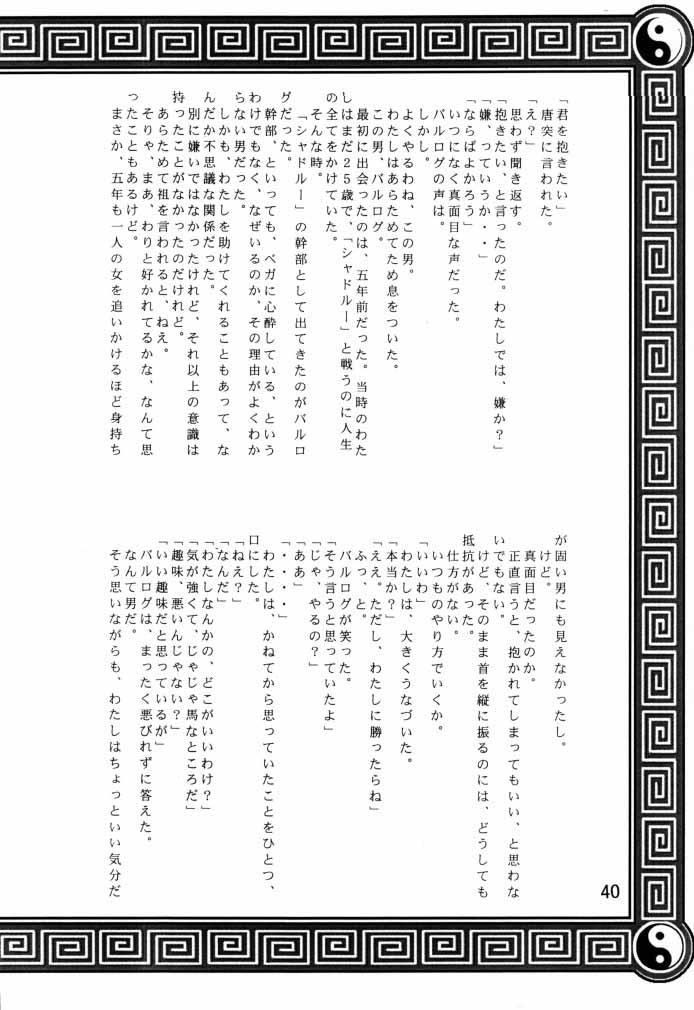 Dynamite Chun Chun 40
