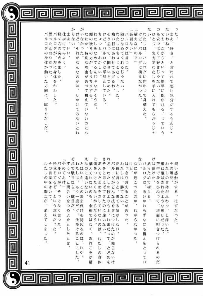 Dynamite Chun Chun 41