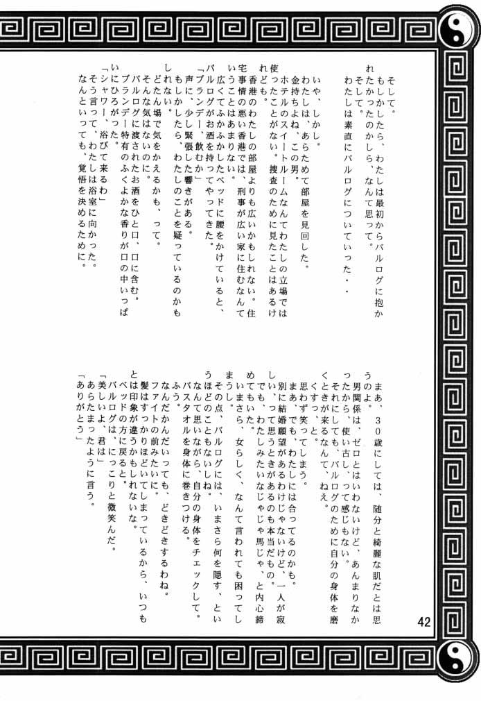 Dynamite Chun Chun 42