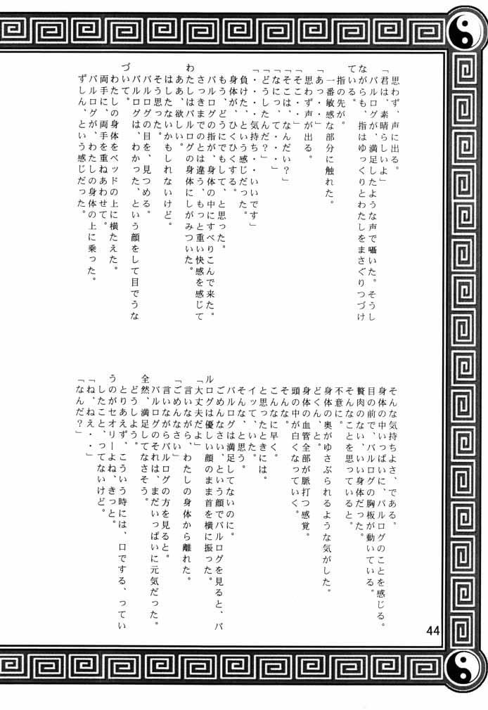 Dynamite Chun Chun 44