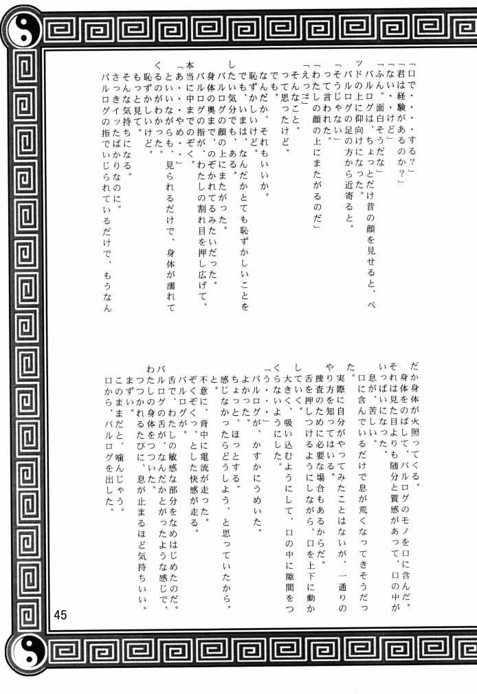 Dynamite Chun Chun 45