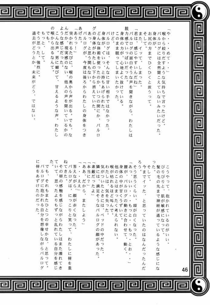 Dynamite Chun Chun 46