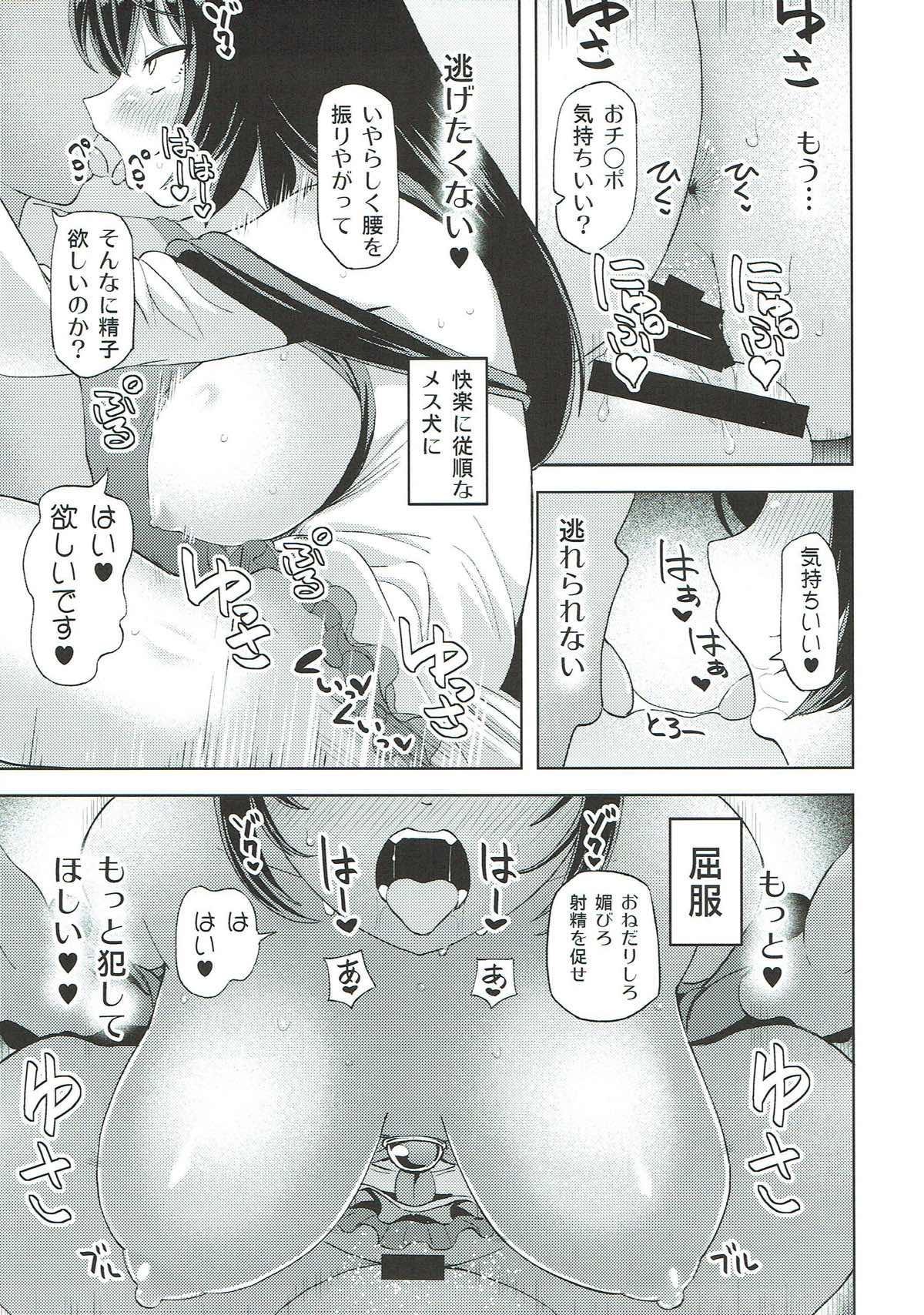 Kai no Kagerou 11