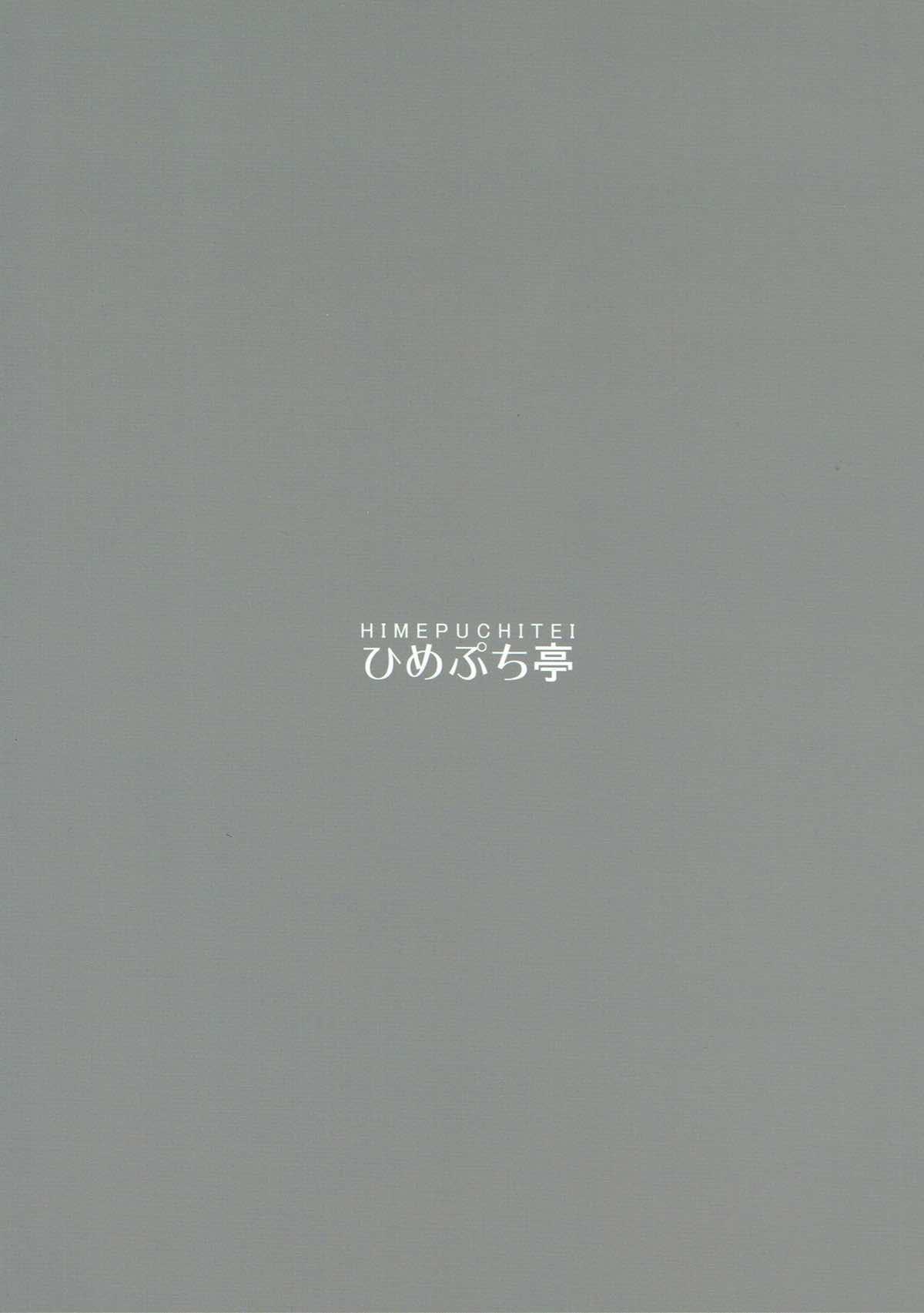 Kai no Kagerou 21