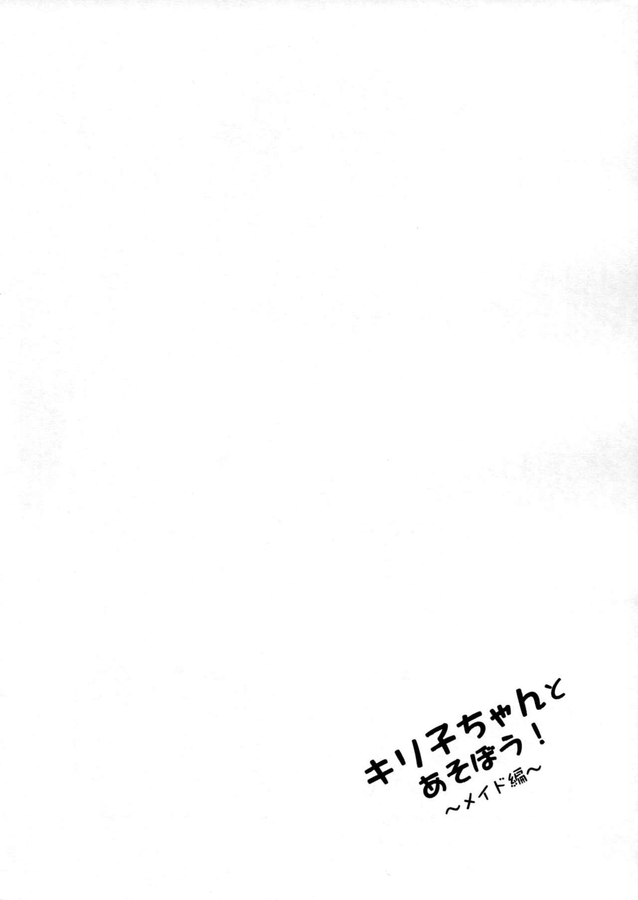 (C89) [AQUA SPACE (Asuka)] Kiriko-chan to Asobou! ~Maid-hen~ (Sword Art Online) 14