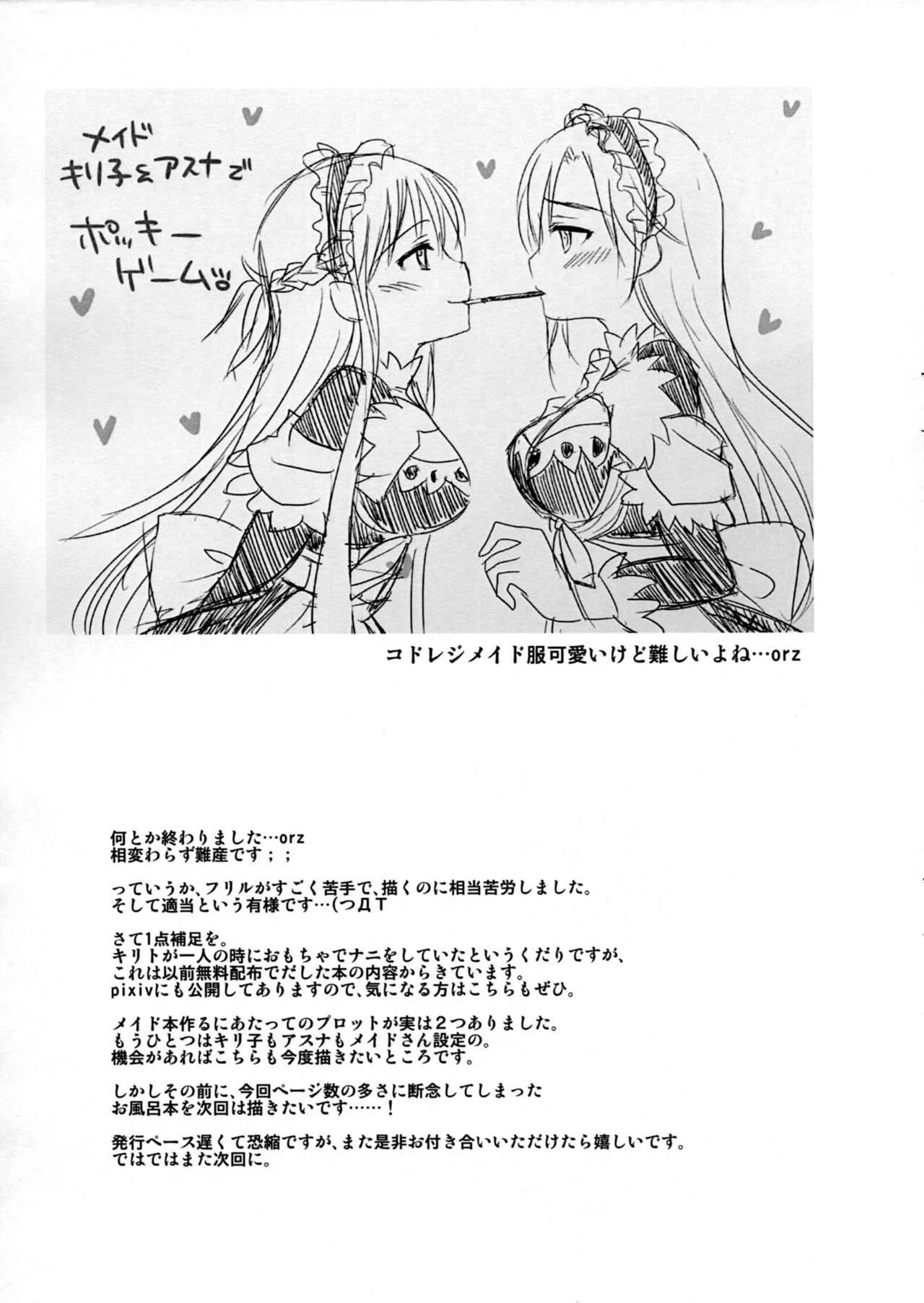 (C89) [AQUA SPACE (Asuka)] Kiriko-chan to Asobou! ~Maid-hen~ (Sword Art Online) 15