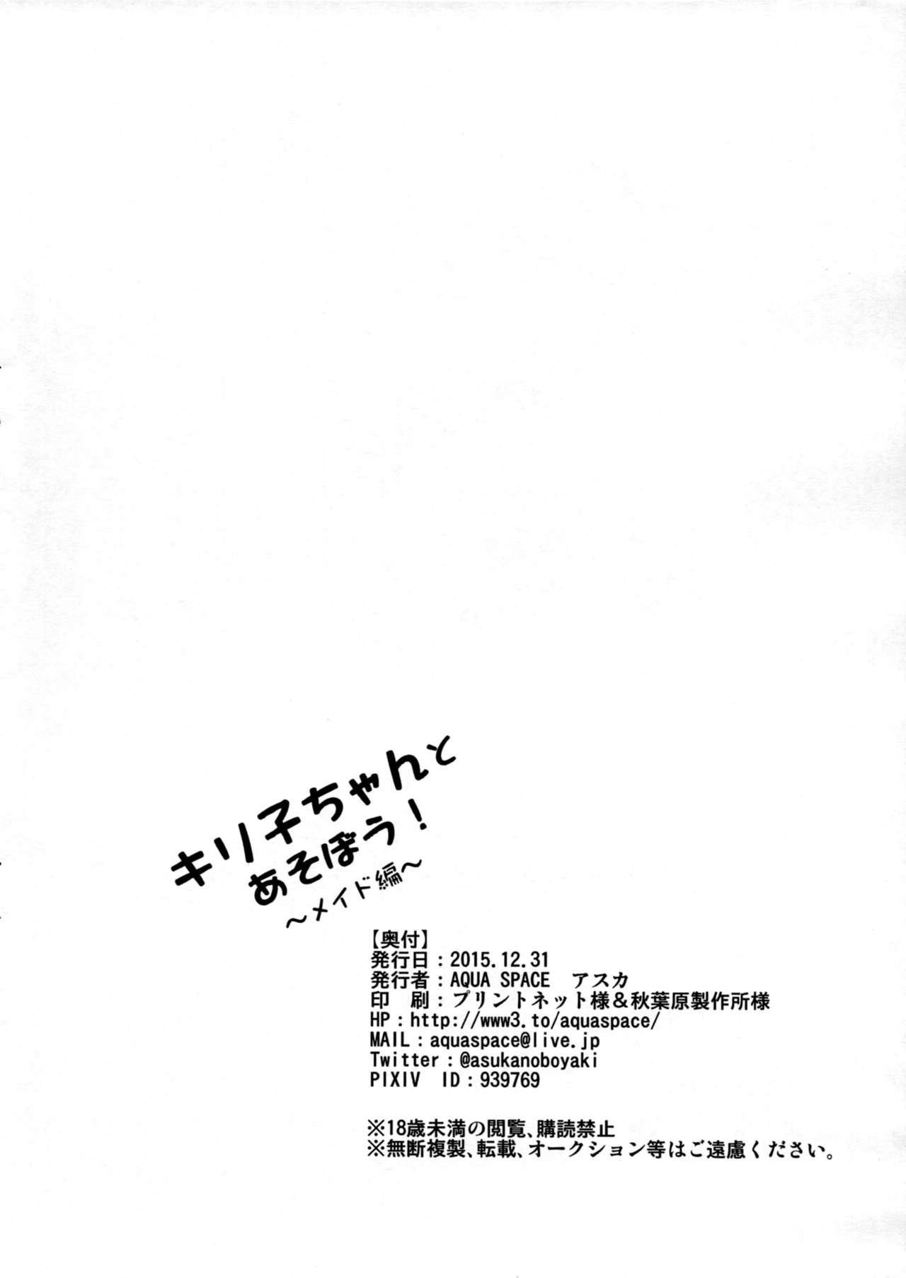 (C89) [AQUA SPACE (Asuka)] Kiriko-chan to Asobou! ~Maid-hen~ (Sword Art Online) 16