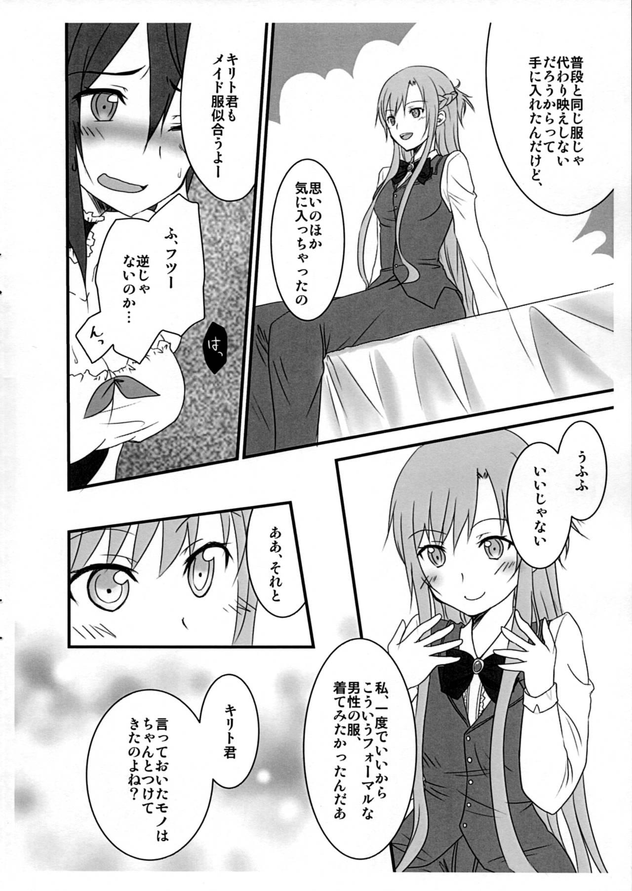 (C89) [AQUA SPACE (Asuka)] Kiriko-chan to Asobou! ~Maid-hen~ (Sword Art Online) 4