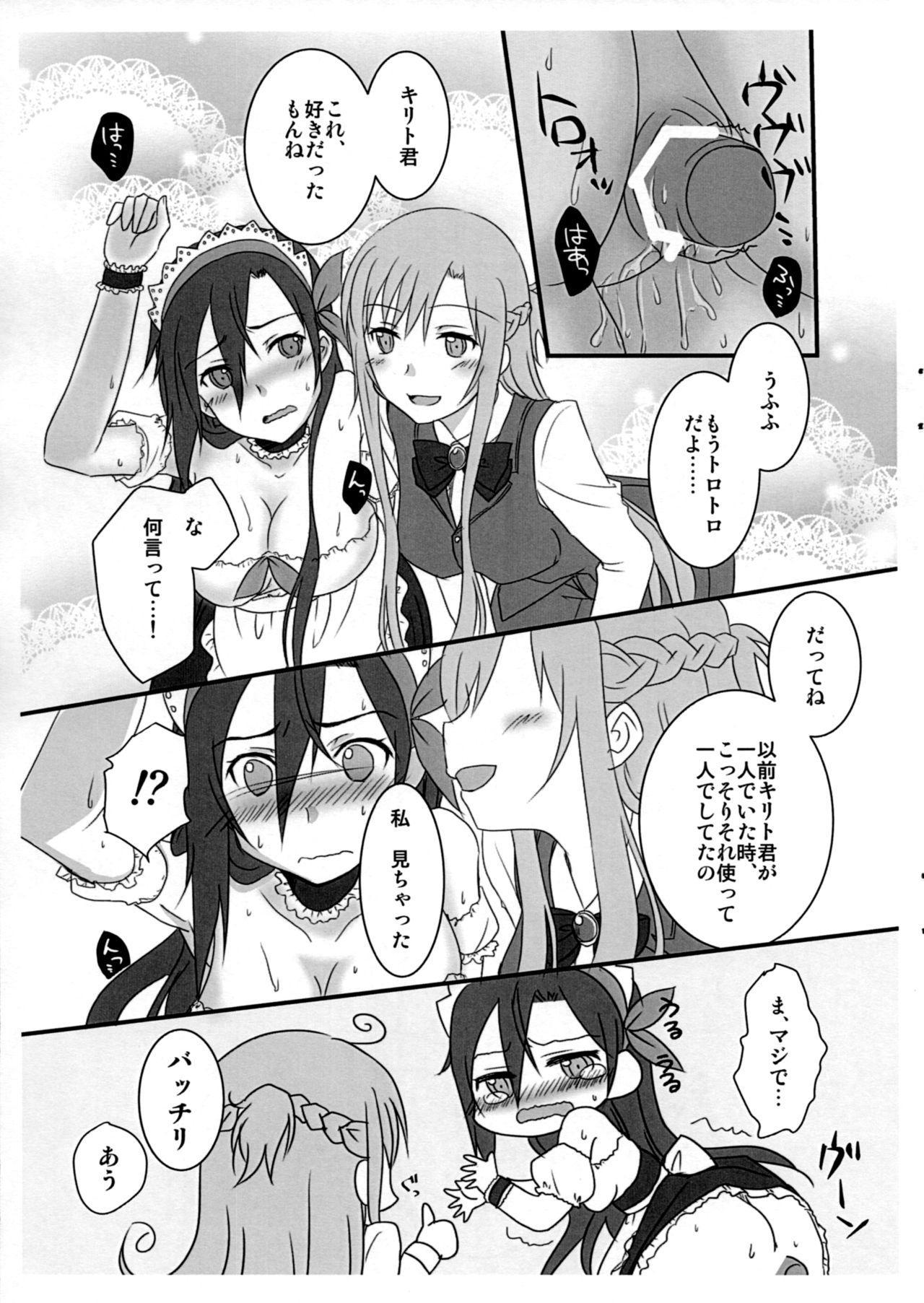 (C89) [AQUA SPACE (Asuka)] Kiriko-chan to Asobou! ~Maid-hen~ (Sword Art Online) 7