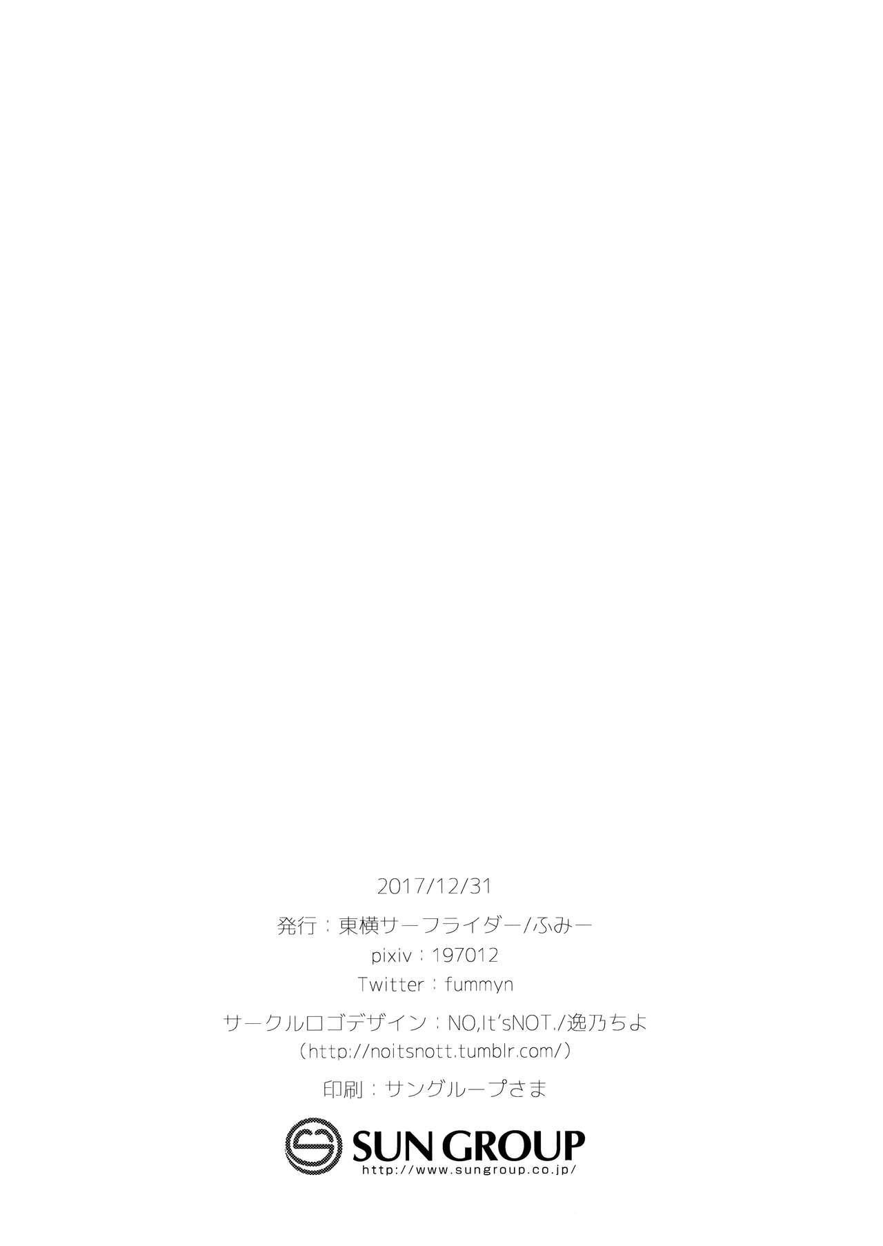 Hazukashigatte yo Yuuki-chan! Tri! 20