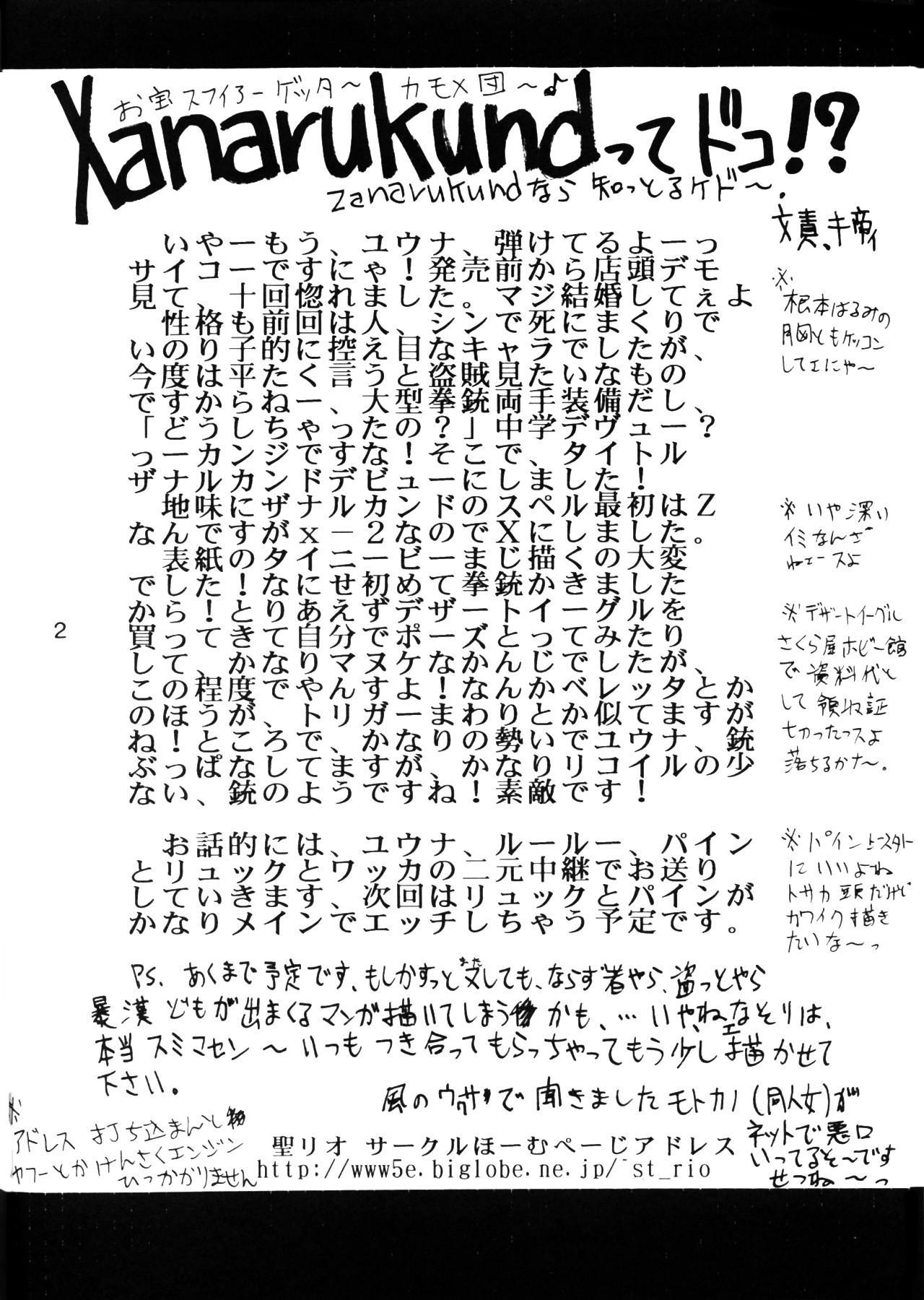 Yuna A La Mode 5 Sphere Hunter Kamomedan XANARKAND DEBUT 2